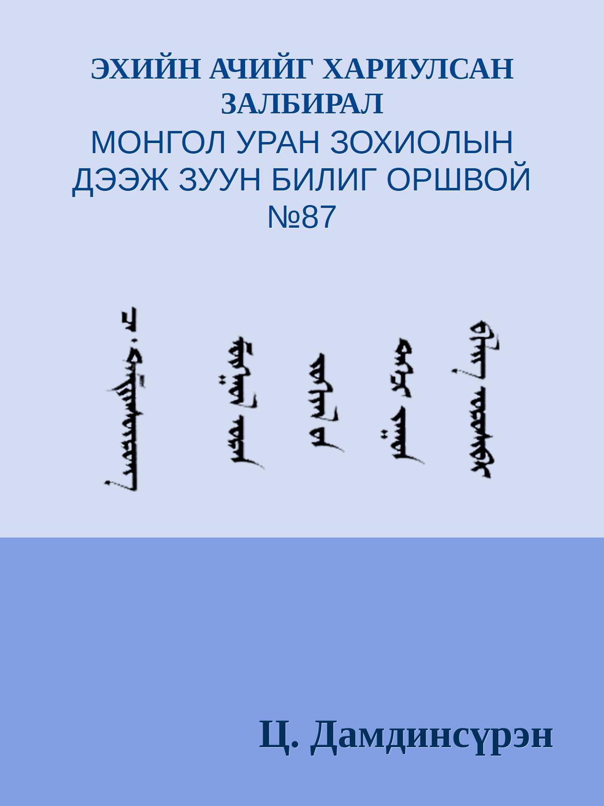 ЭХИЙН АЧИЙГ ХАРИУЛСАН ЗАЛБИРАЛ