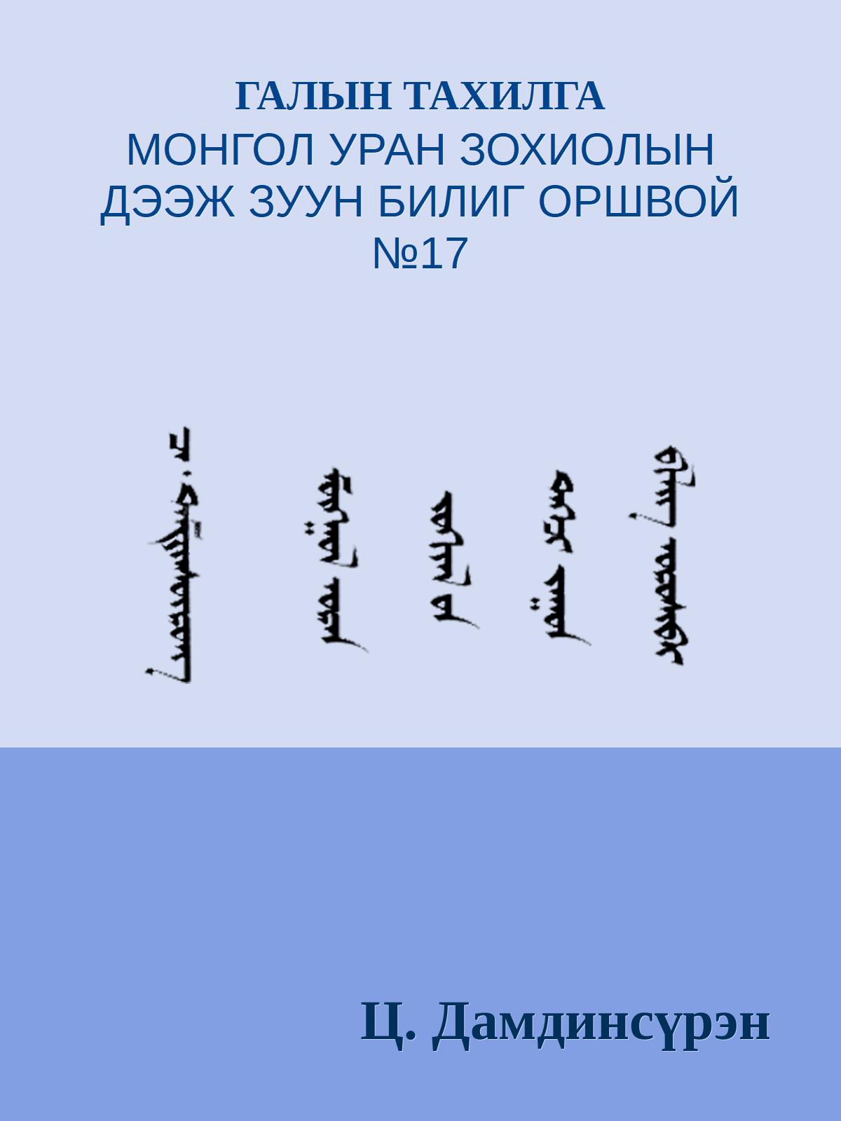 ГАЛЫН ТАХИЛГА