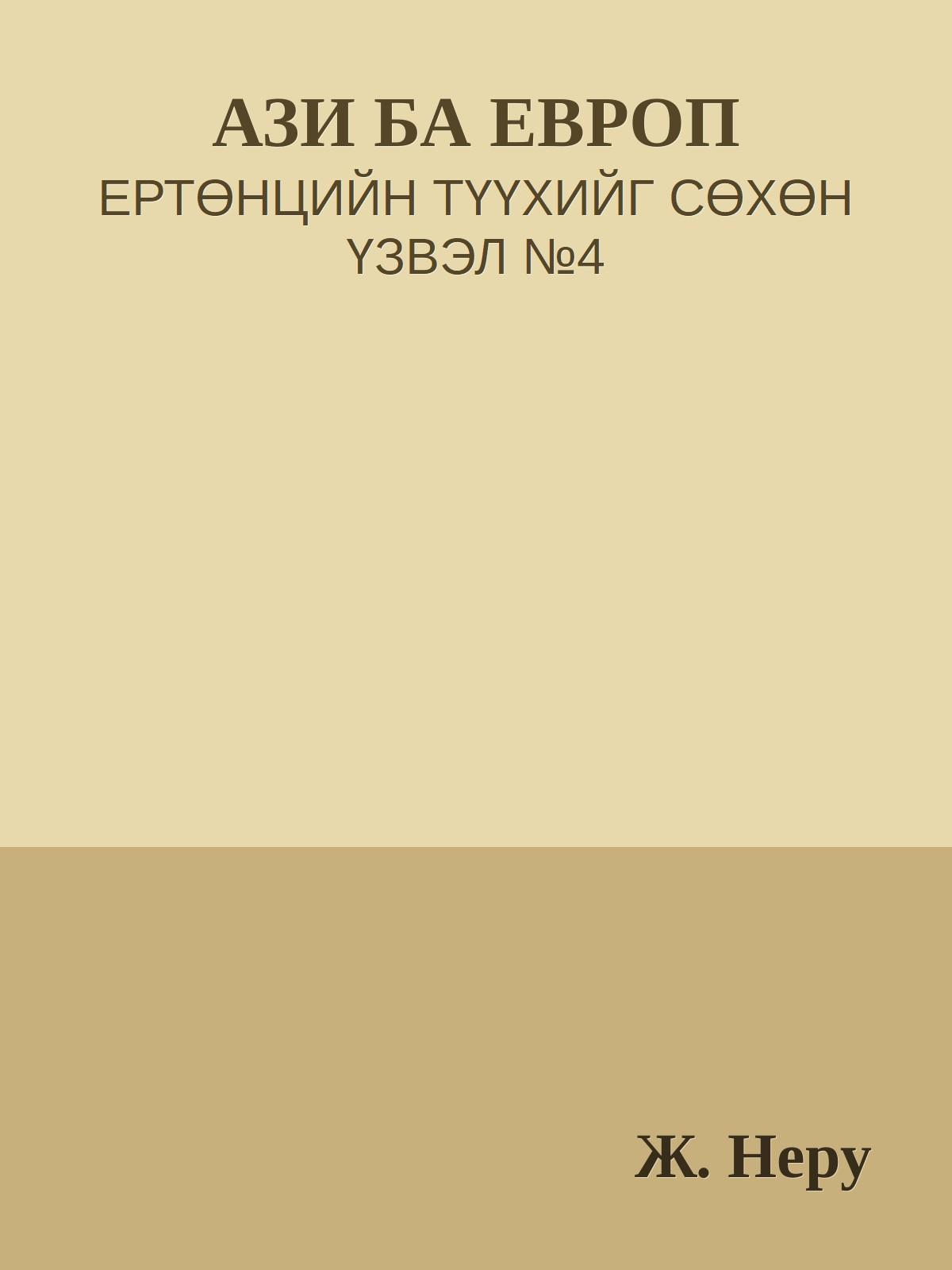 АЗИ БА ЕВРОП