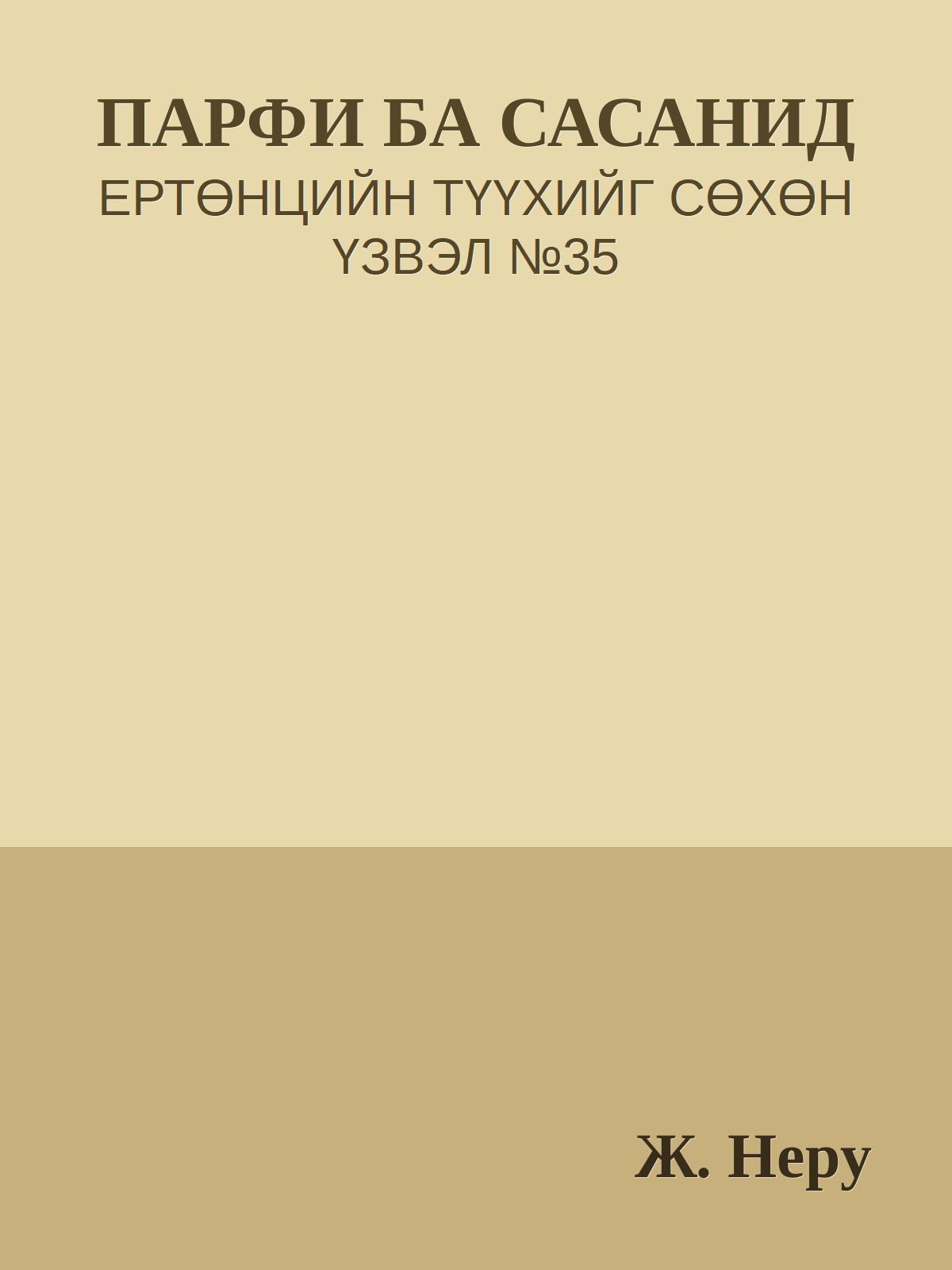 ПАРФИ БА САСАНИД