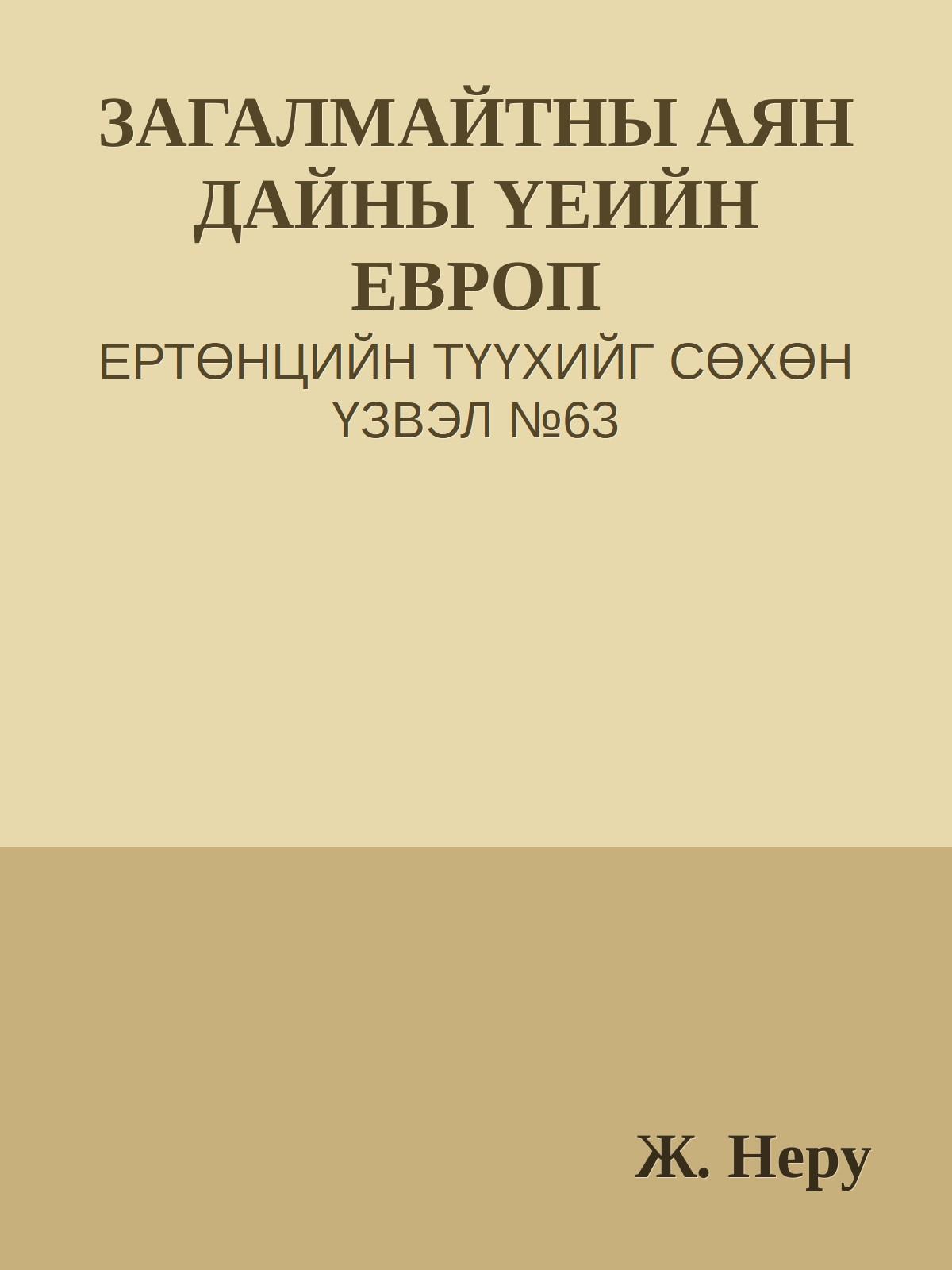 ЗАГАЛМАЙТНЫ АЯН ДАЙНЫ ҮЕИЙН ЕВРОП