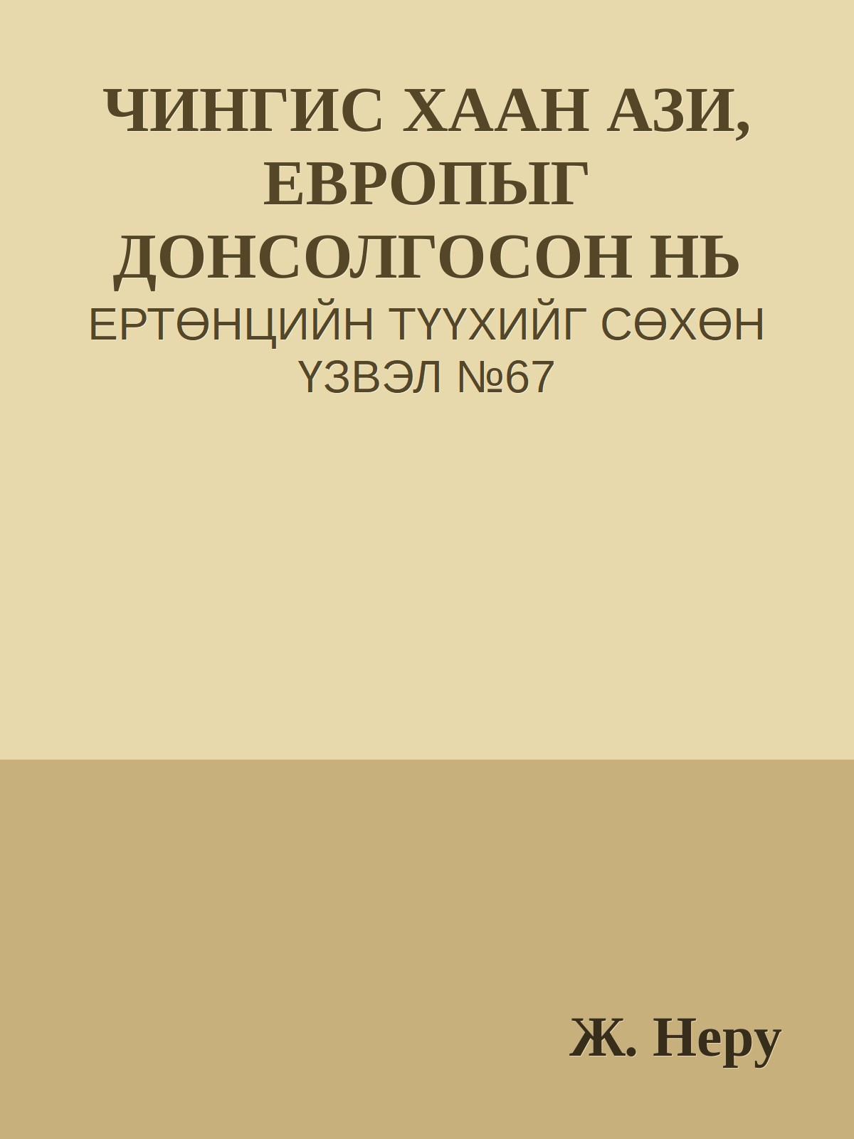 ЧИНГИС ХААН АЗИ, ЕВРОПЫГ ДОНСОЛГОСОН НЬ