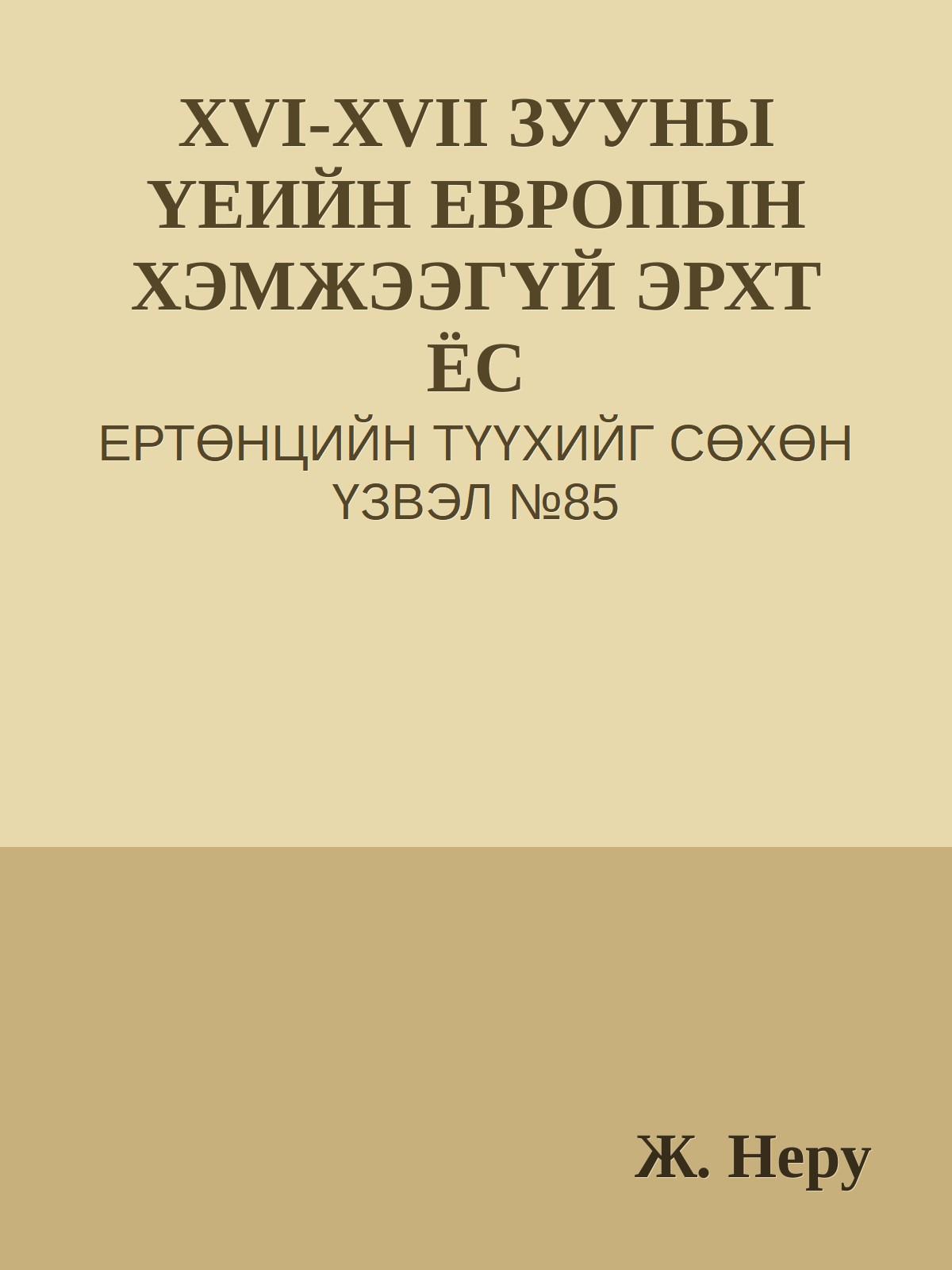 XVI-XVII ЗУУНЫ ҮЕИЙН ЕВРОПЫН ХЭМЖЭЭГҮЙ ЭРХТ ЁС