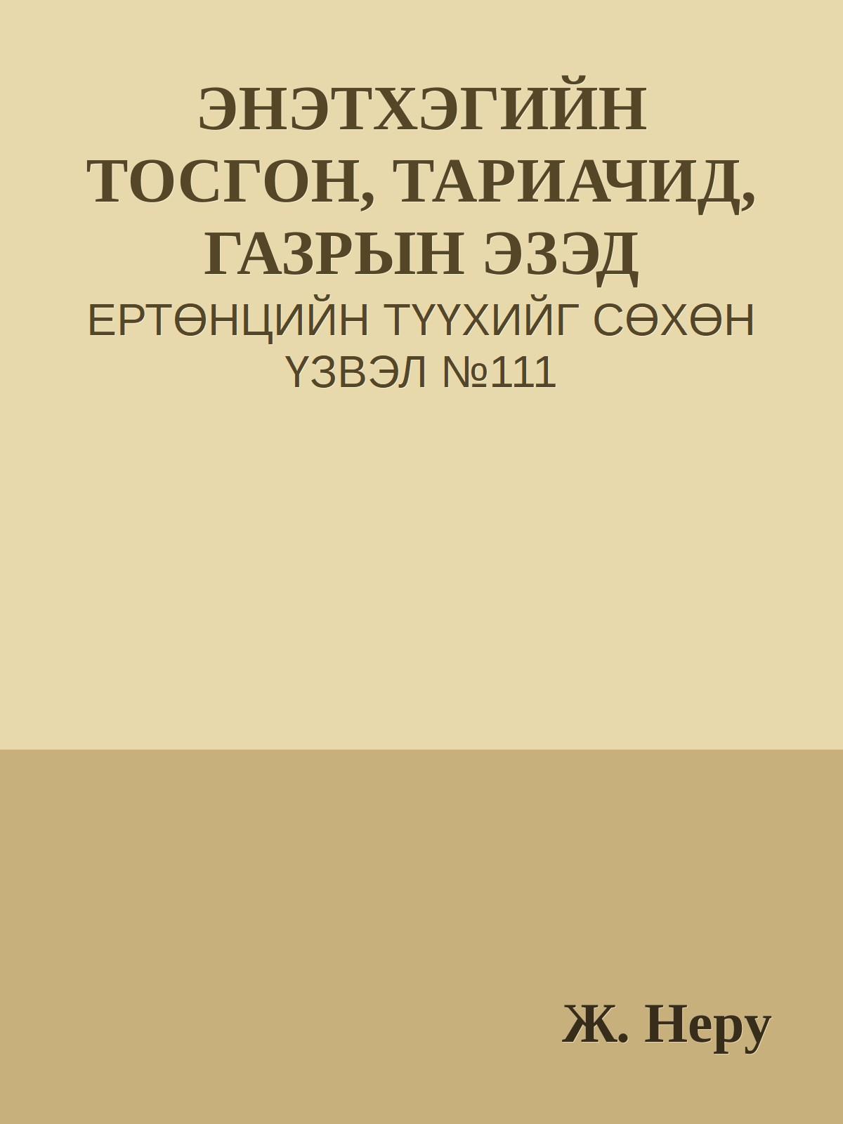 ЭНЭТХЭГИЙН ТОСГОН, ТАРИАЧИД, ГАЗРЫН ЭЗЭД