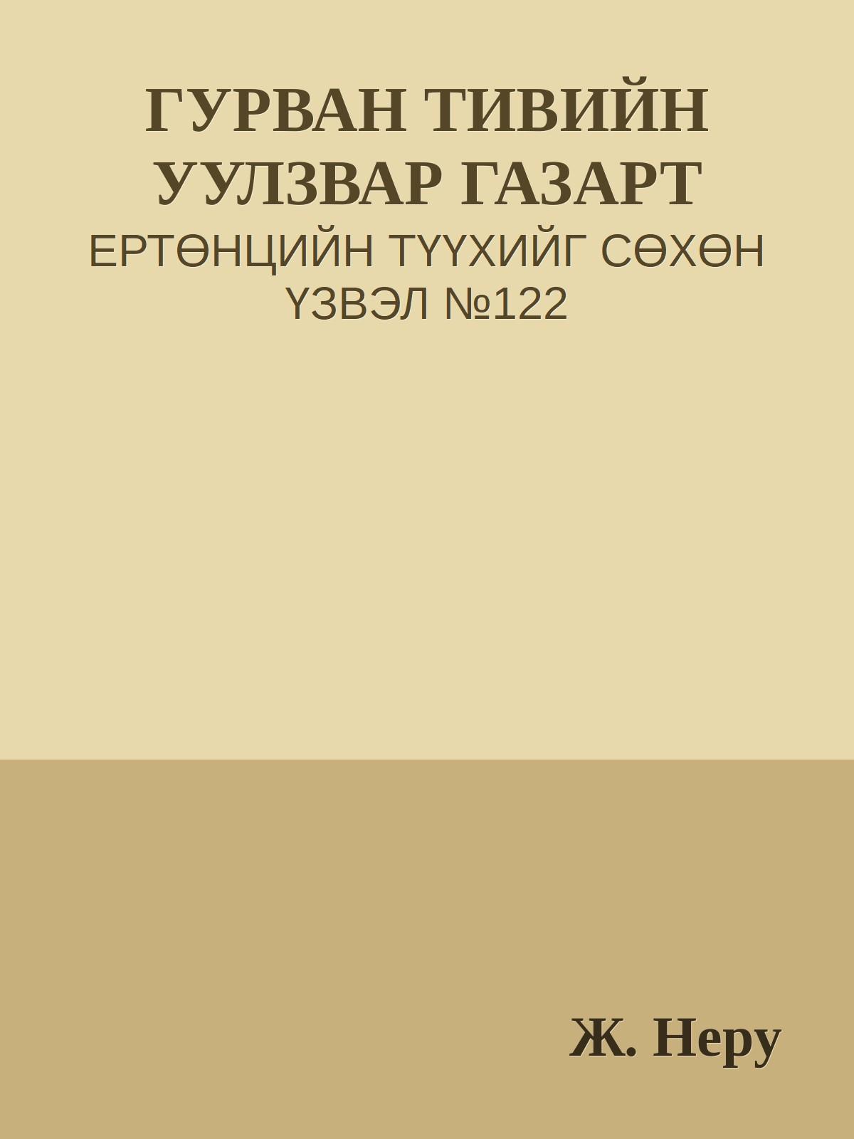 ГУРВАН ТИВИЙН УУЛЗВАР ГАЗАРТ