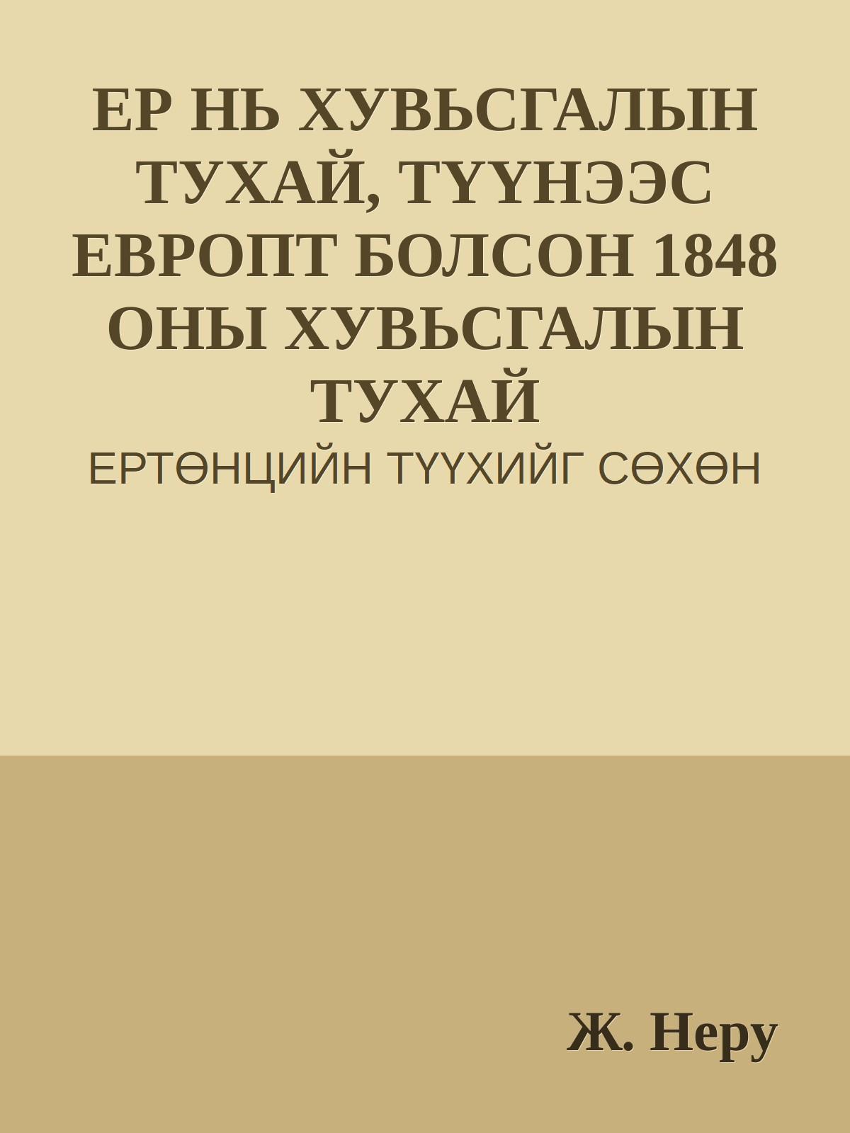 ЕР НЬ ХУВЬСГАЛЫН ТУХАЙ, ТҮҮНЭЭС ЕВРОПТ БОЛСОН 1848 ОНЫ ХУВЬСГАЛЫН ТУХАЙ