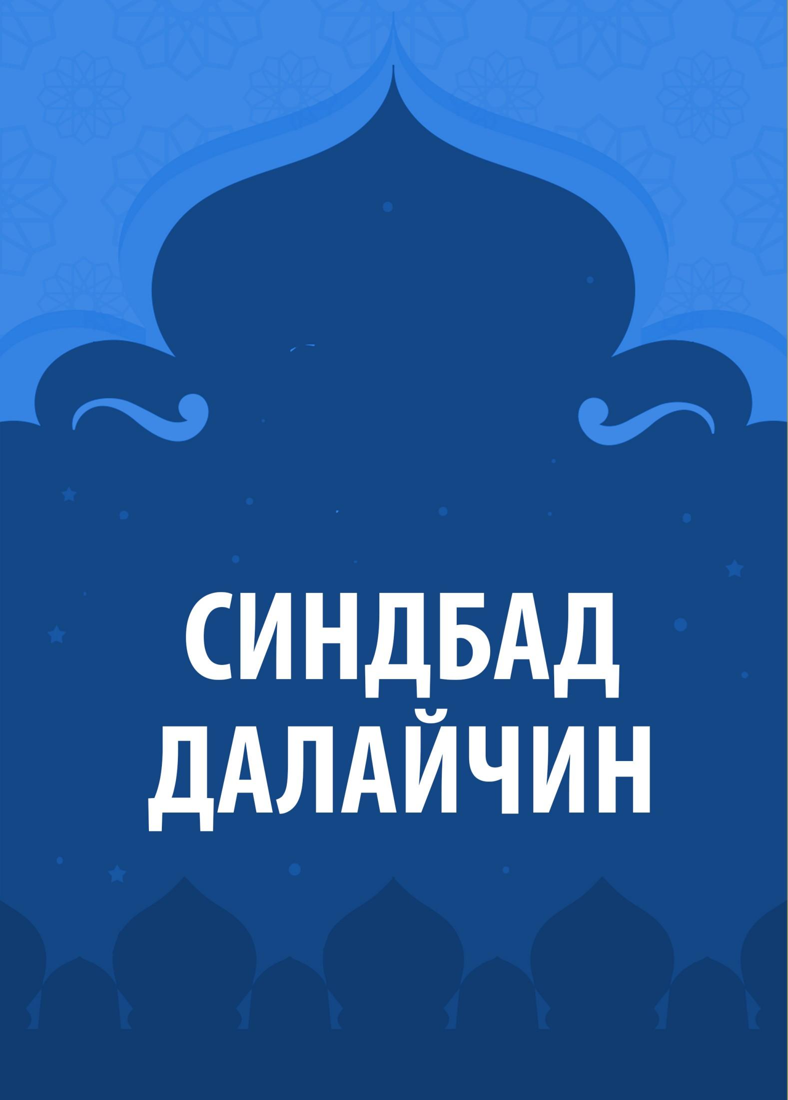 СИНДБАД ДАЛАЙЧИН