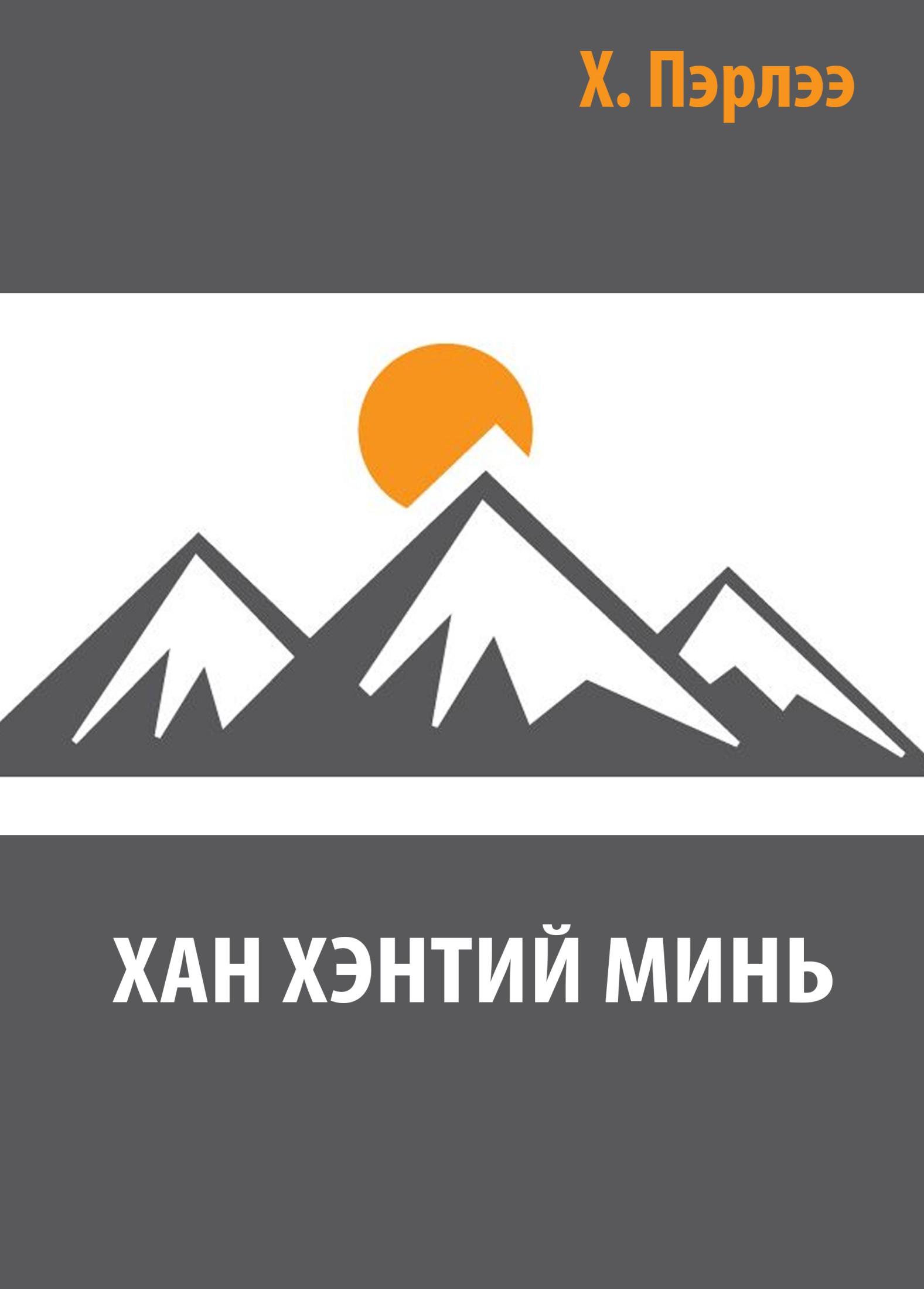 ХАН ХЭНТИЙ МИНЬ