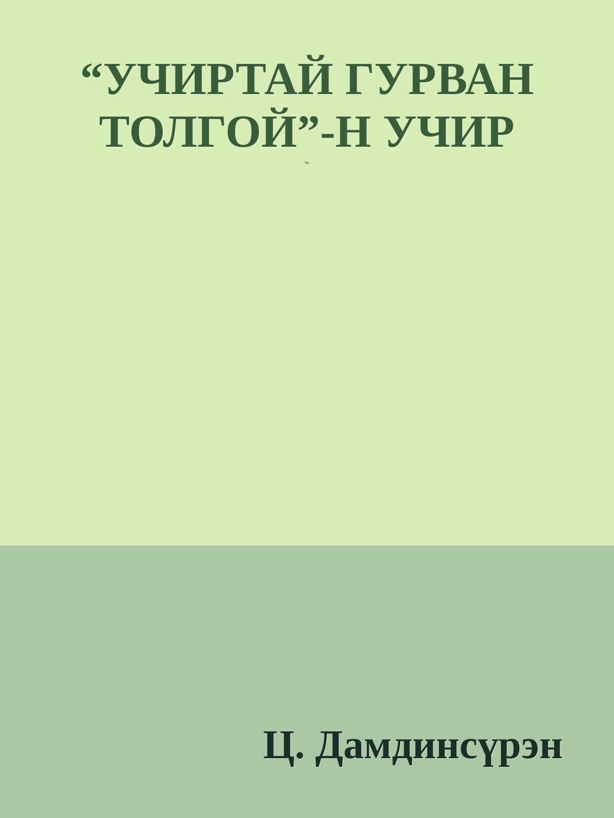 """""""УЧИРТАЙ ГУРВАН ТОЛГОЙ""""-Н УЧИР"""