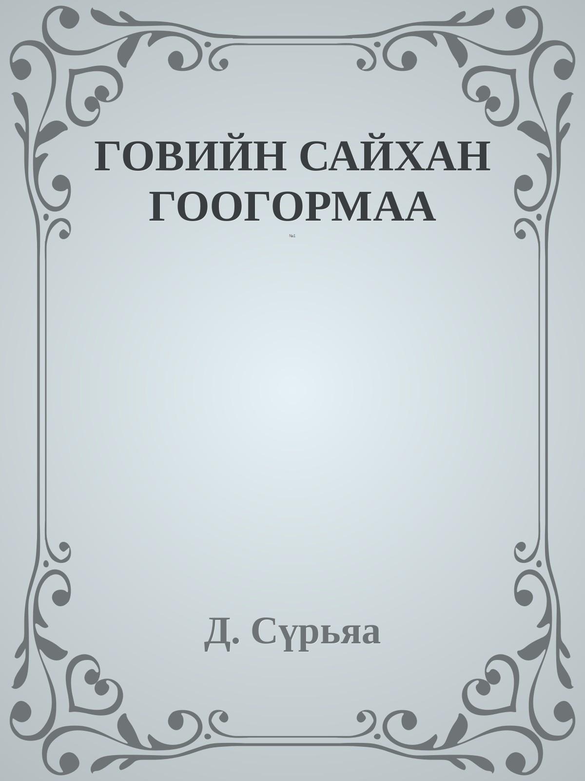 ГОВИЙН САЙХАН ГООГОРМАА