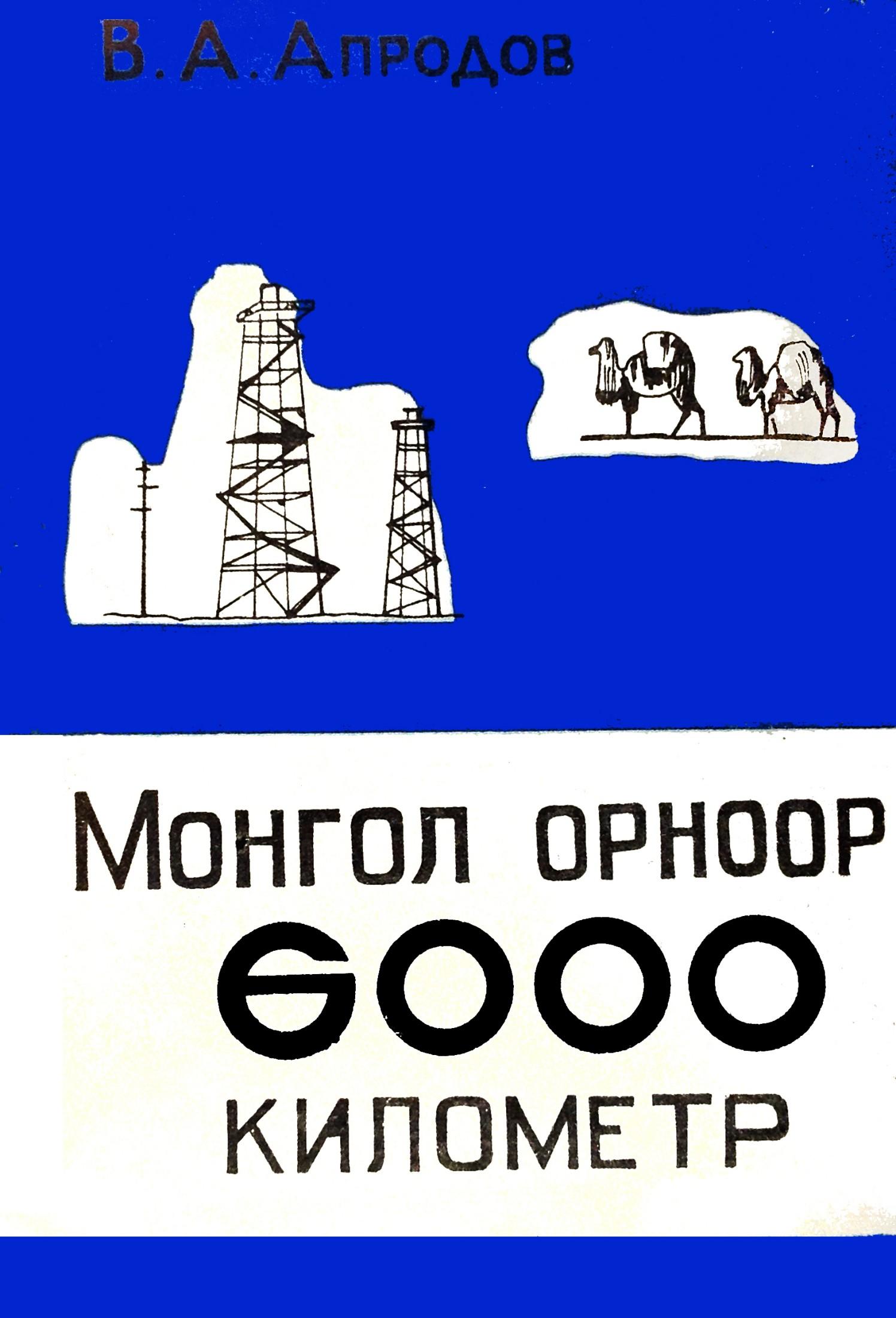 МОНГОЛ ОРНООР 6000 КИЛОМЕТР