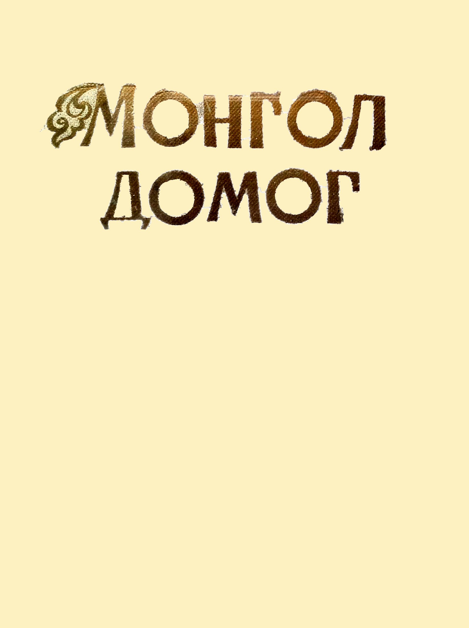 МОНГОЛ ДОМОГ