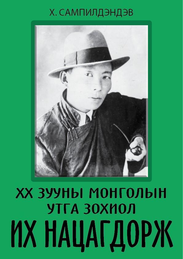 XX ЗУУНЫ МОНГОЛЫН УТГА ЗОХИОЛ, ИХ НАЦАГДОРЖ