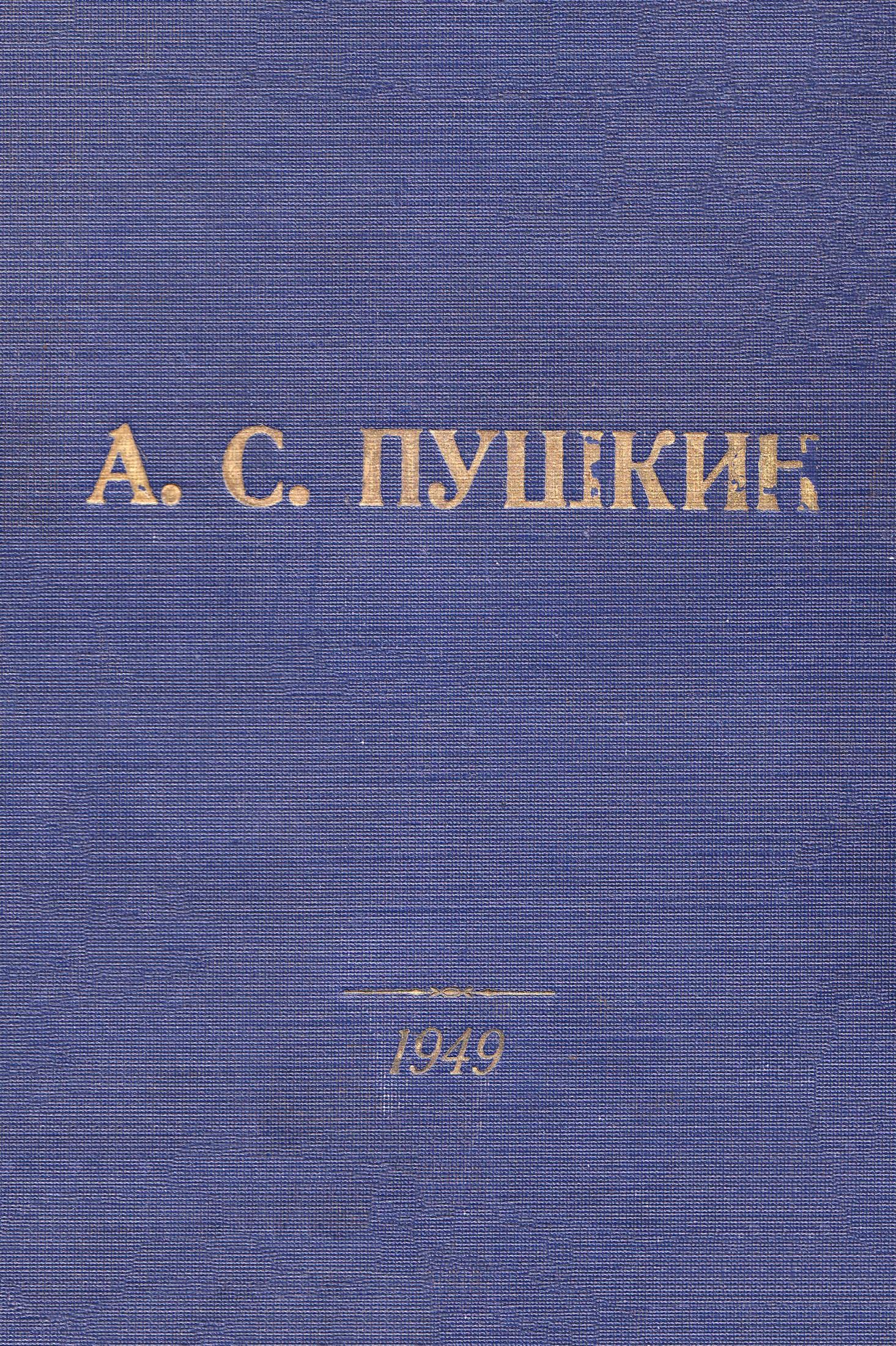 Пушкин - 150 жилийн ойн түүвэр