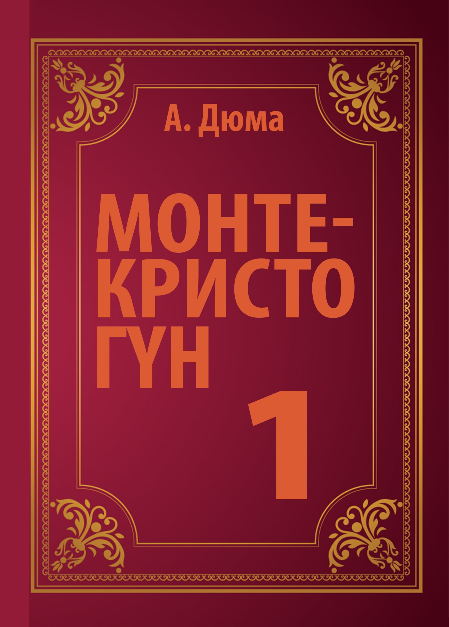 МОНТЕ-КРИСТО ГҮН 1