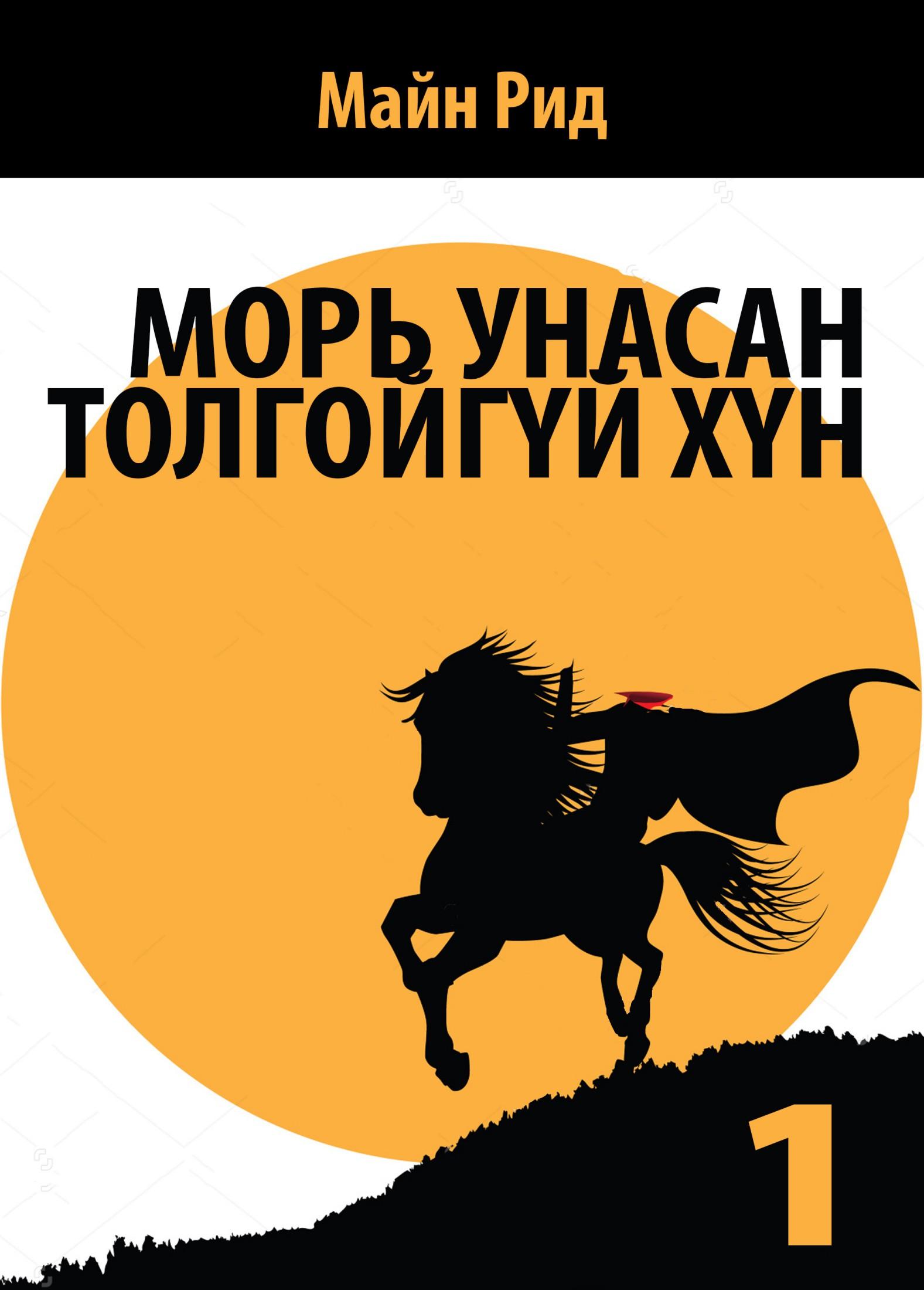 Морь унасан толгойгүй хүн