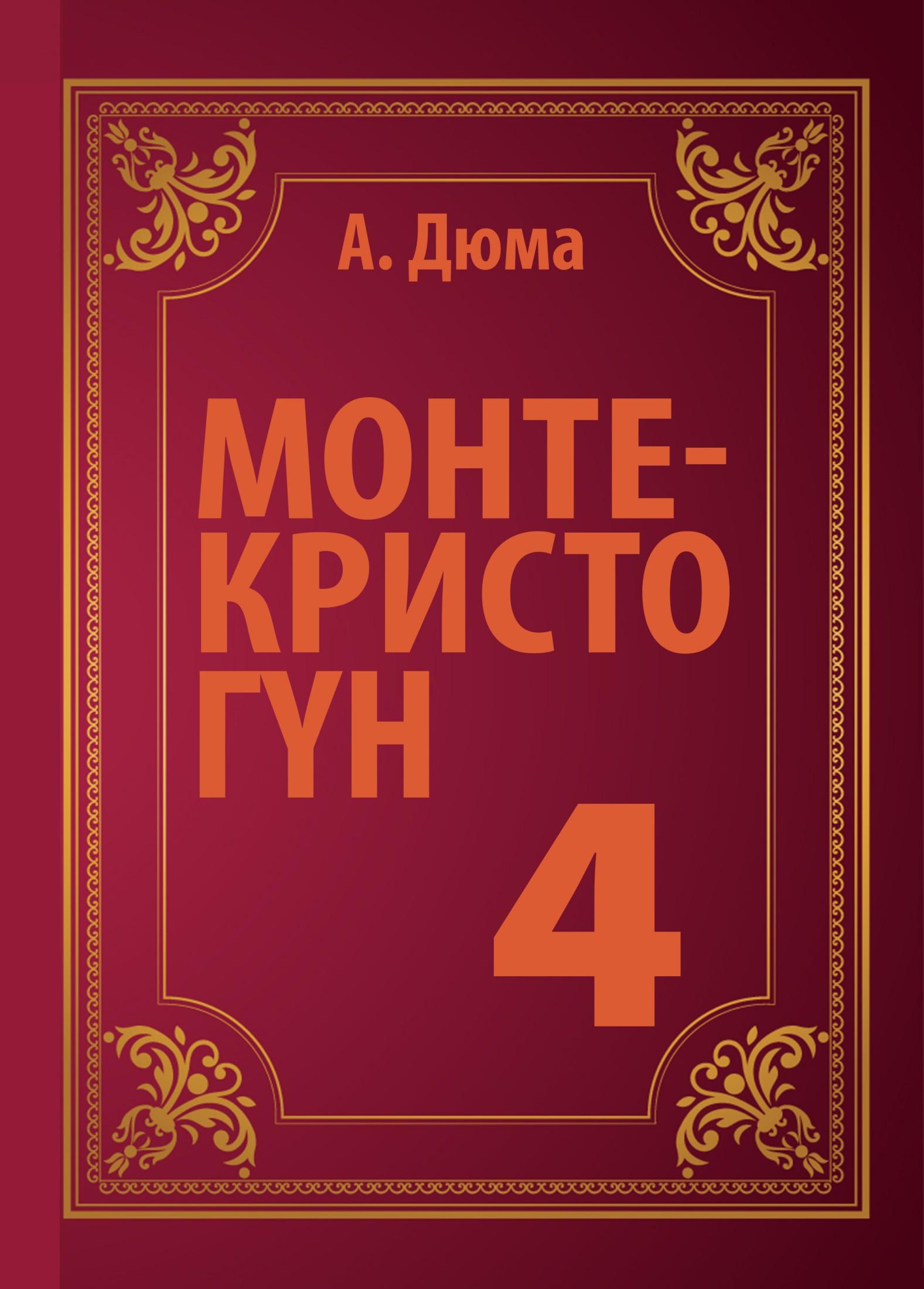 МОНТЕ-КРИСТО ГҮН 4