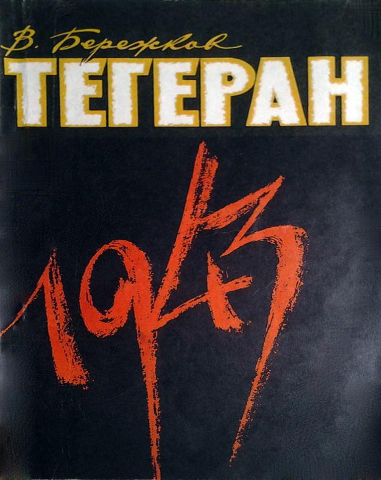 ТЕГЕРАН, 1943