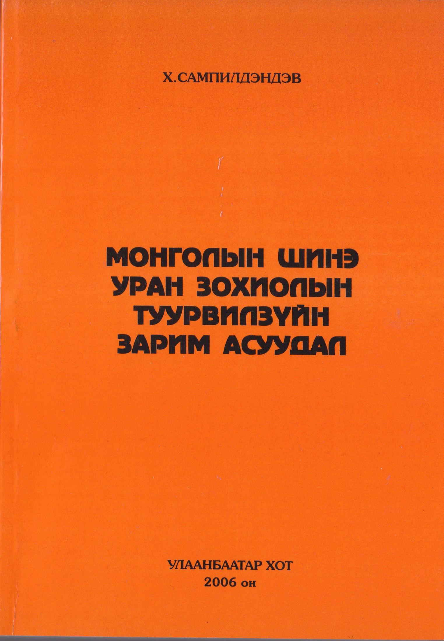 Монгол шинэ уран зохиолын туурвилзүйн зарим асуудал