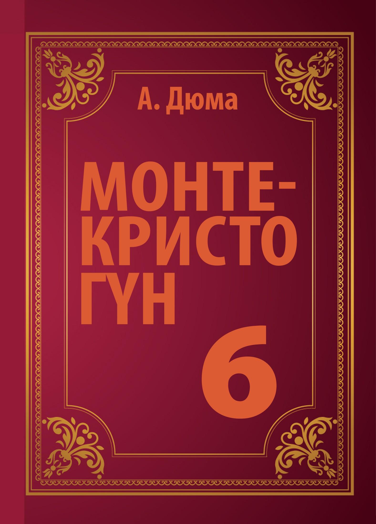 МОНТЕ-КРИСТО ГҮН 6