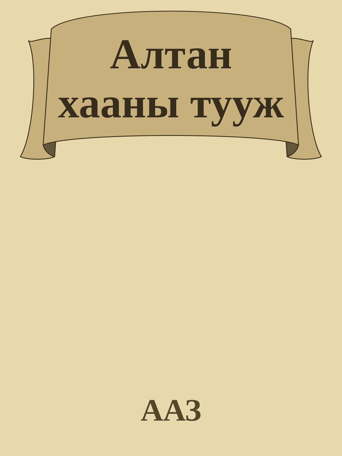 Алтан хааны тууж