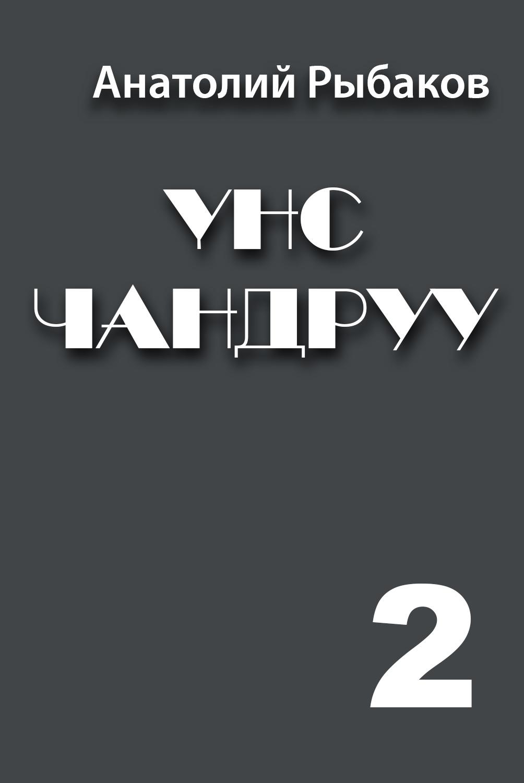 ҮНС, ЧАНДРУУ 2