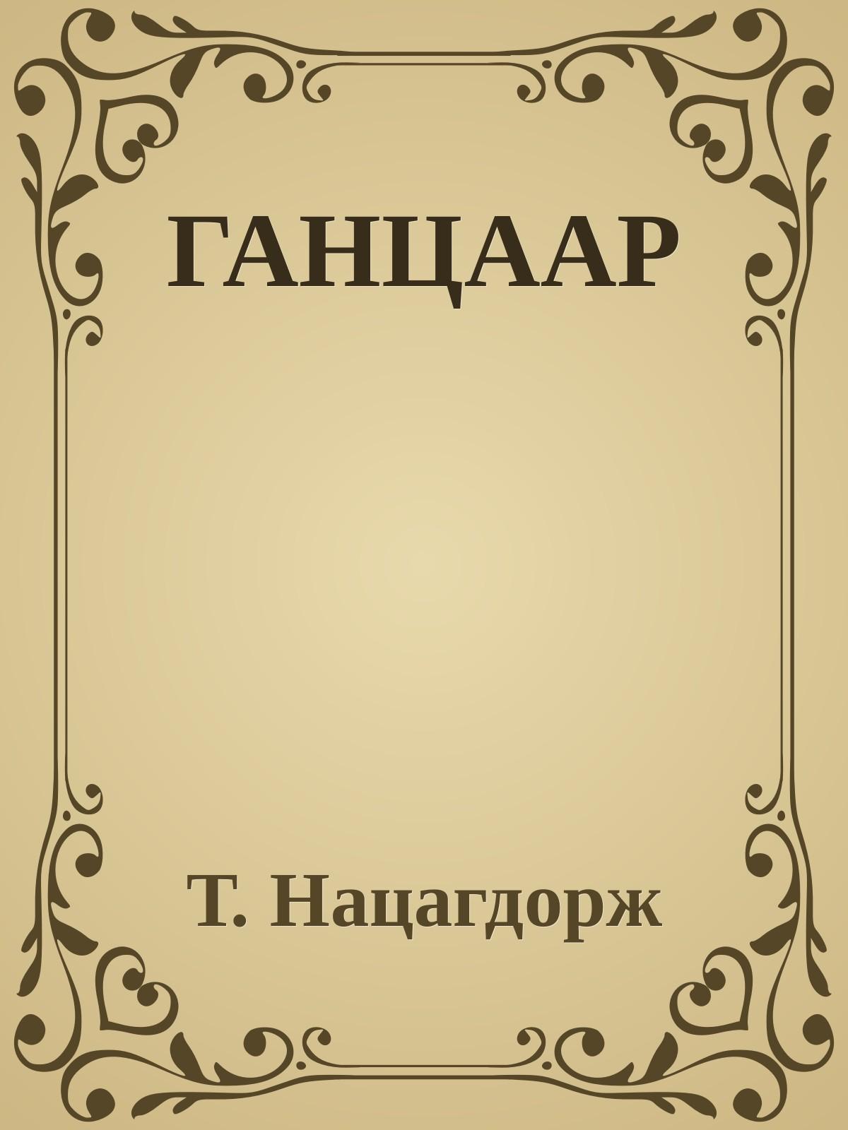ГАНЦААР