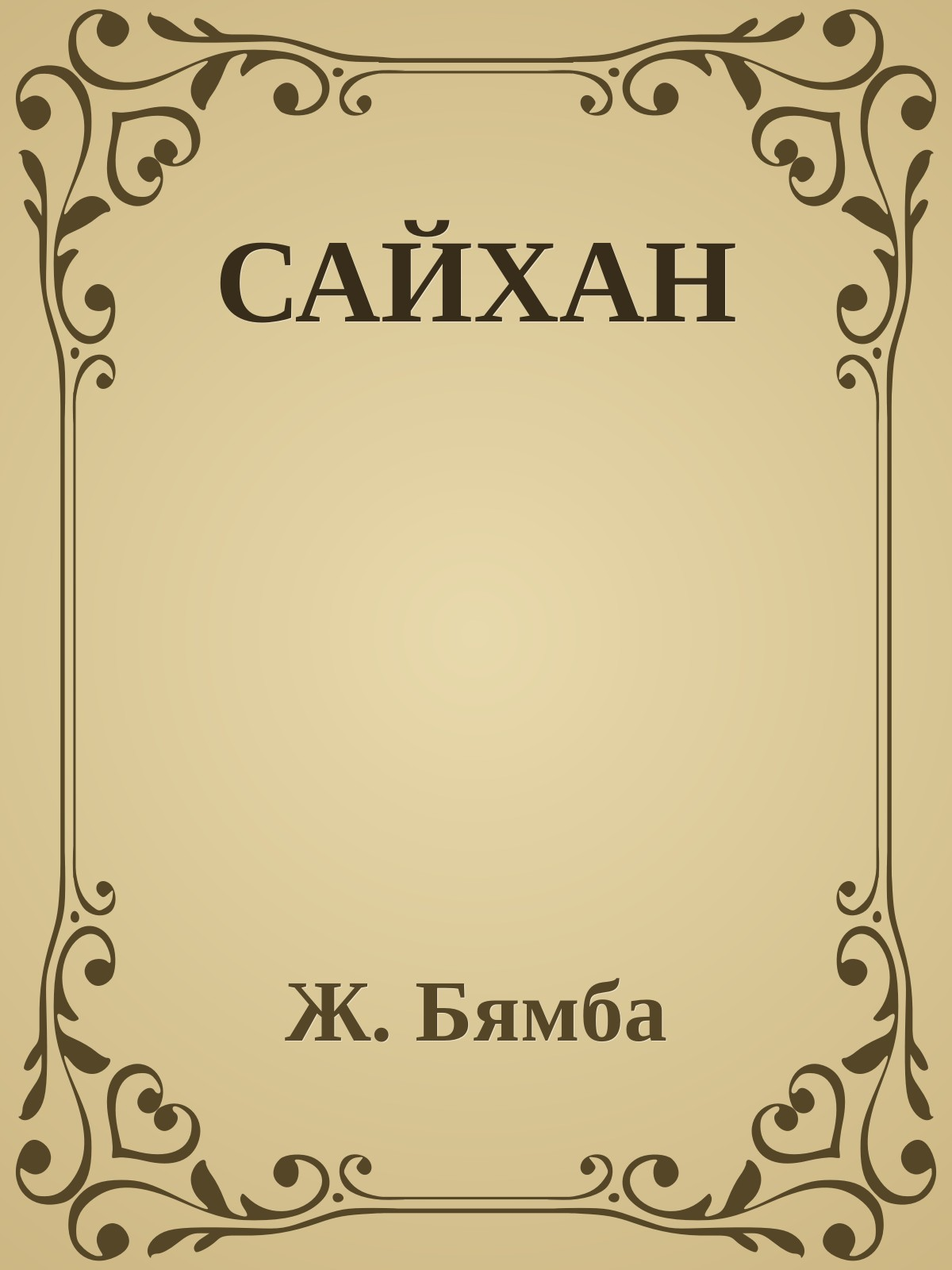 САЙХАН