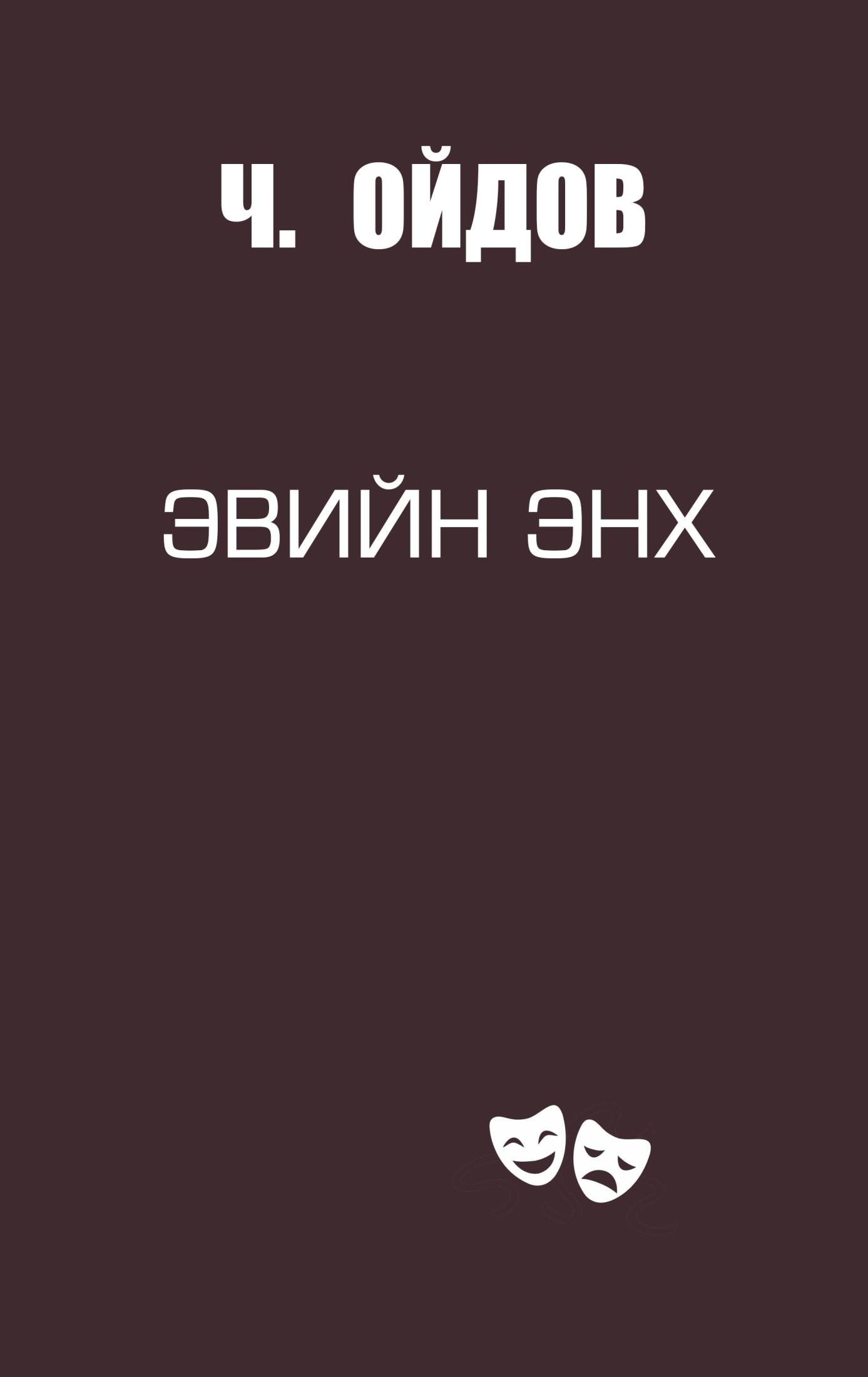 ЭВИЙН ЭНХ