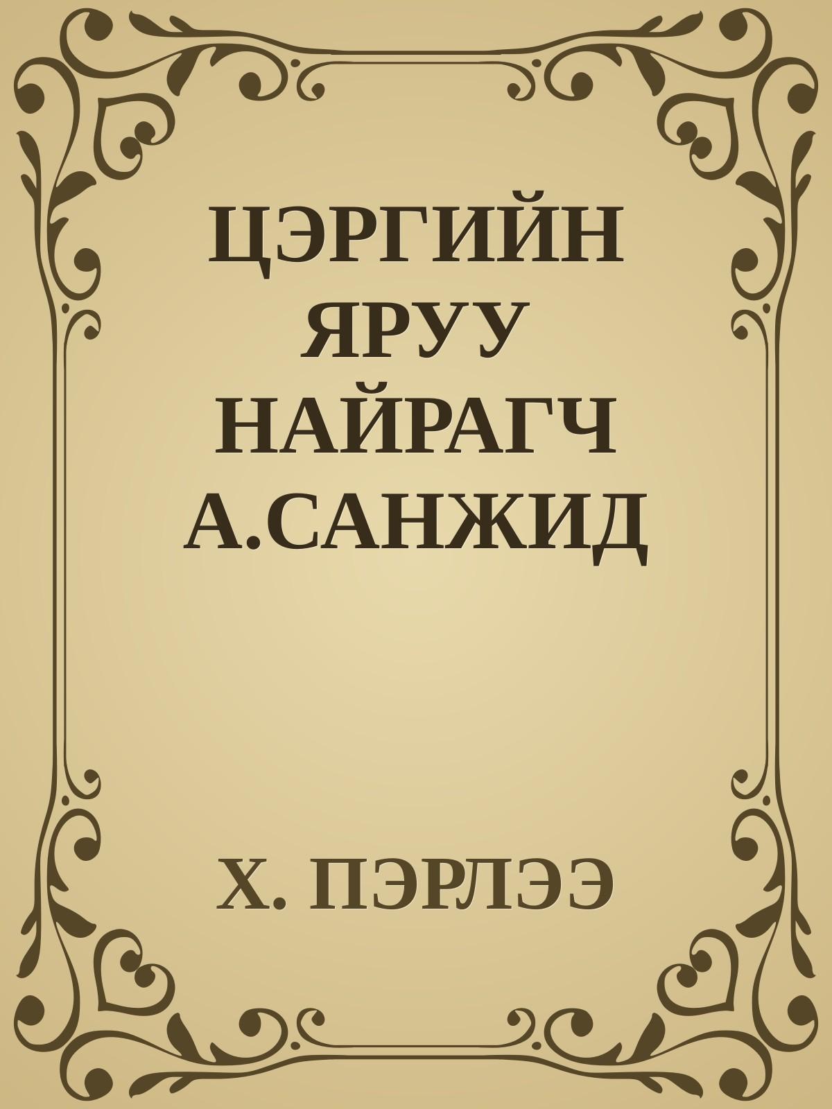 ЦЭРГИЙН ЯРУУ НАЙРАГЧ А. САНЖИД