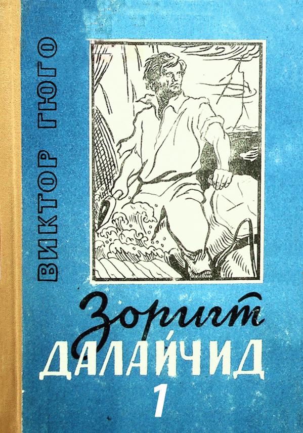 ЗОРИГТ ДАЛАЙЧИД - 1