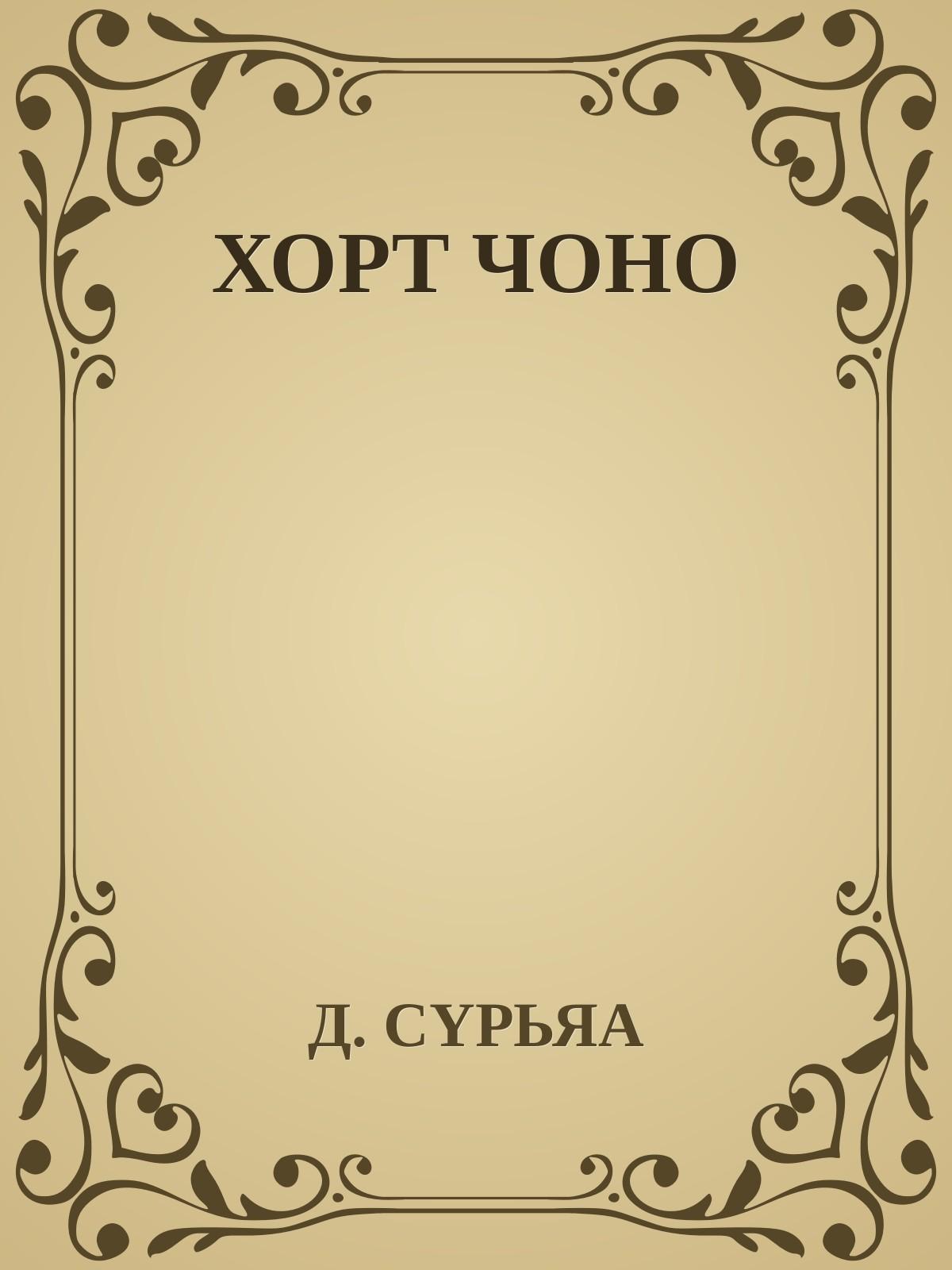 ХОРТ ЧОНО