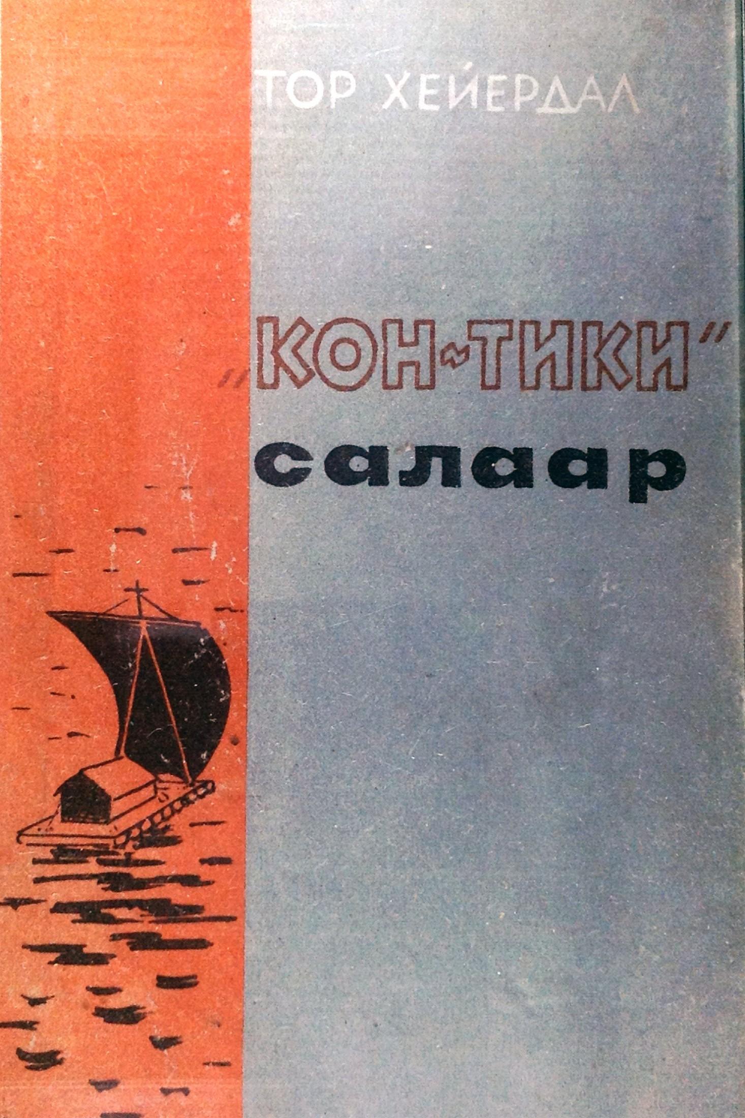 «КОН-ТИКИ» САЛААР