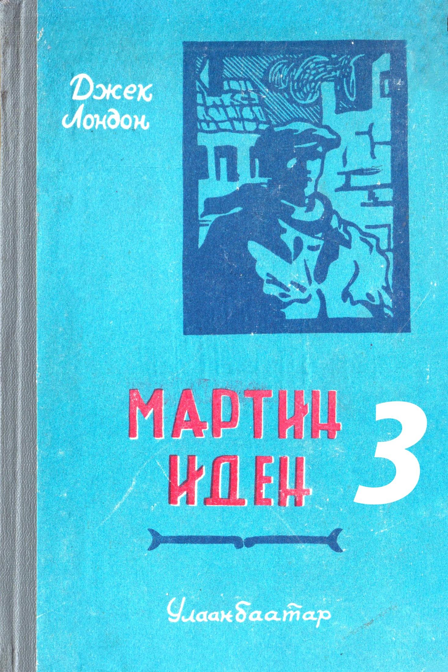 МАРТИН ИДЕН – 3