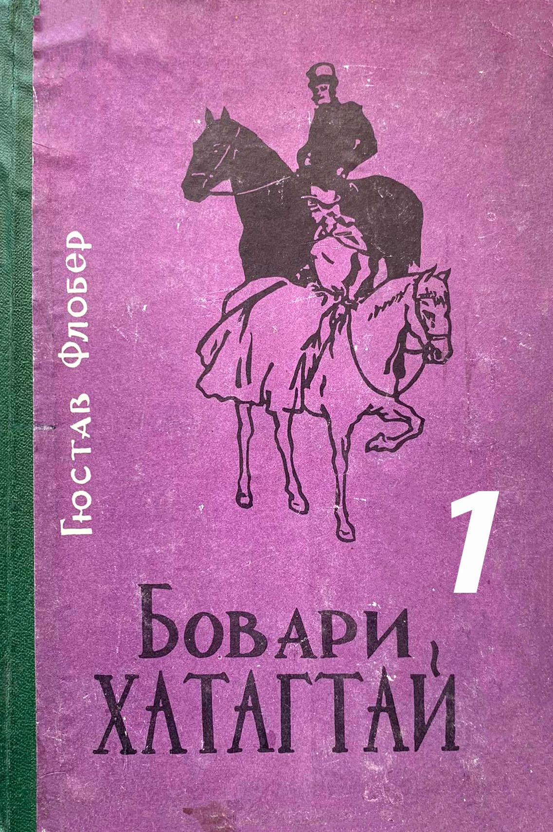 БОВАРИ ХАТАГТАЙ - 1