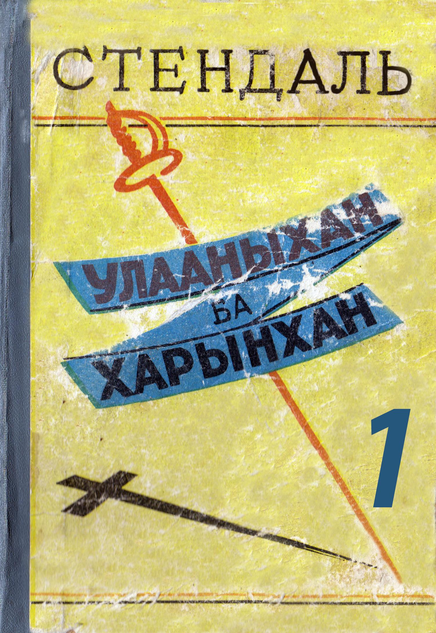 УЛААНЫХАН БА ХАРЫНХАН - 1