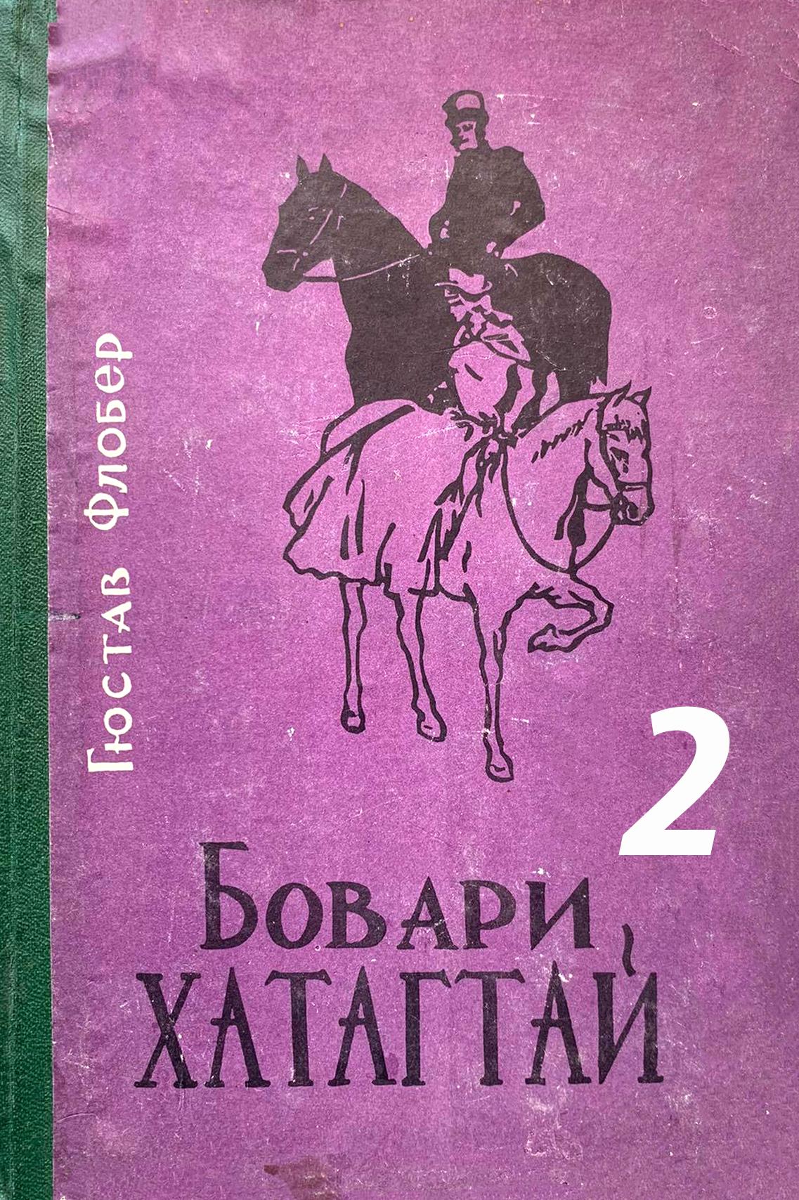 БОВАРИ ХАТАГТАЙ - 2