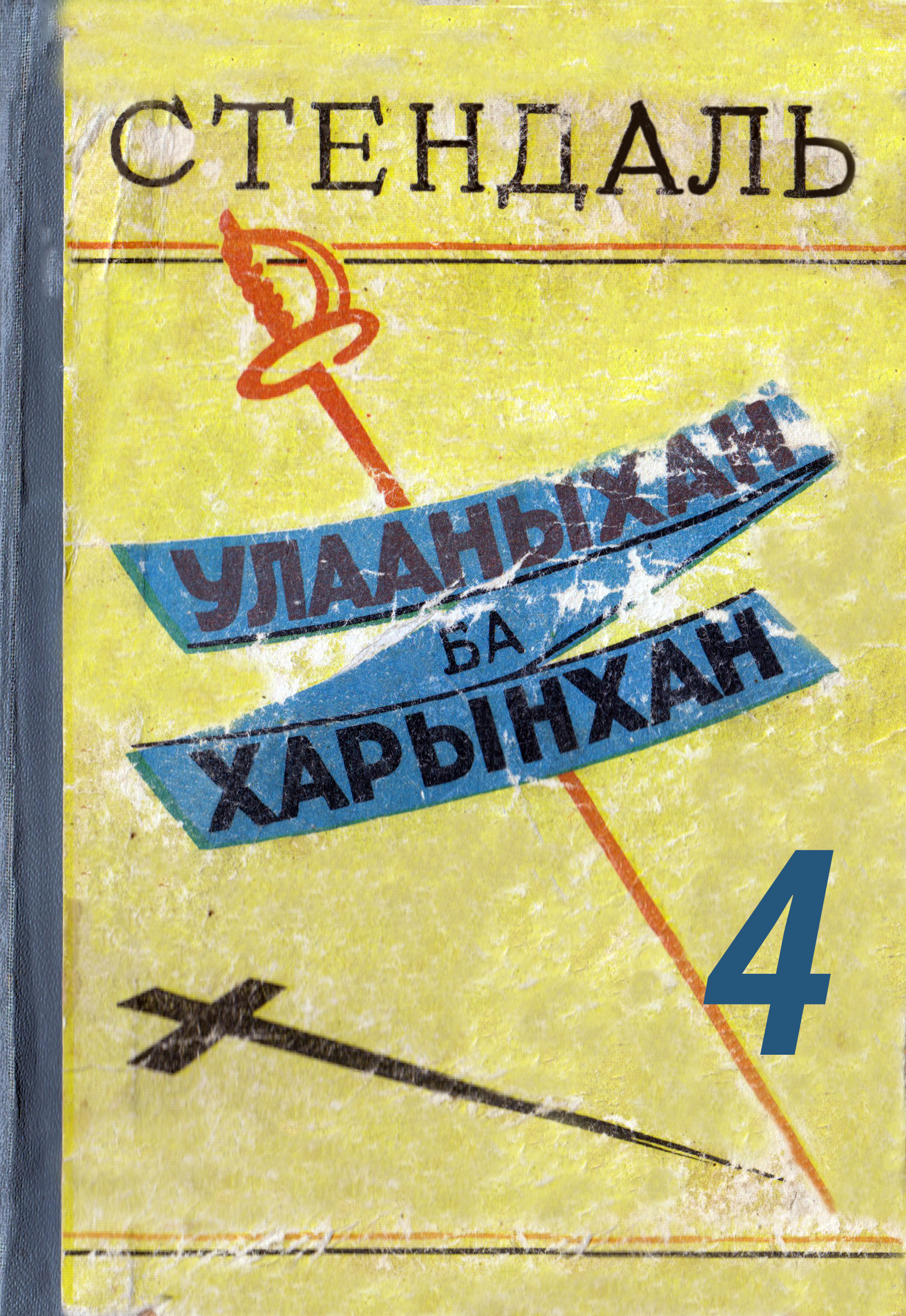 УЛААНЫХАН БА ХАРЫНХАН - 4