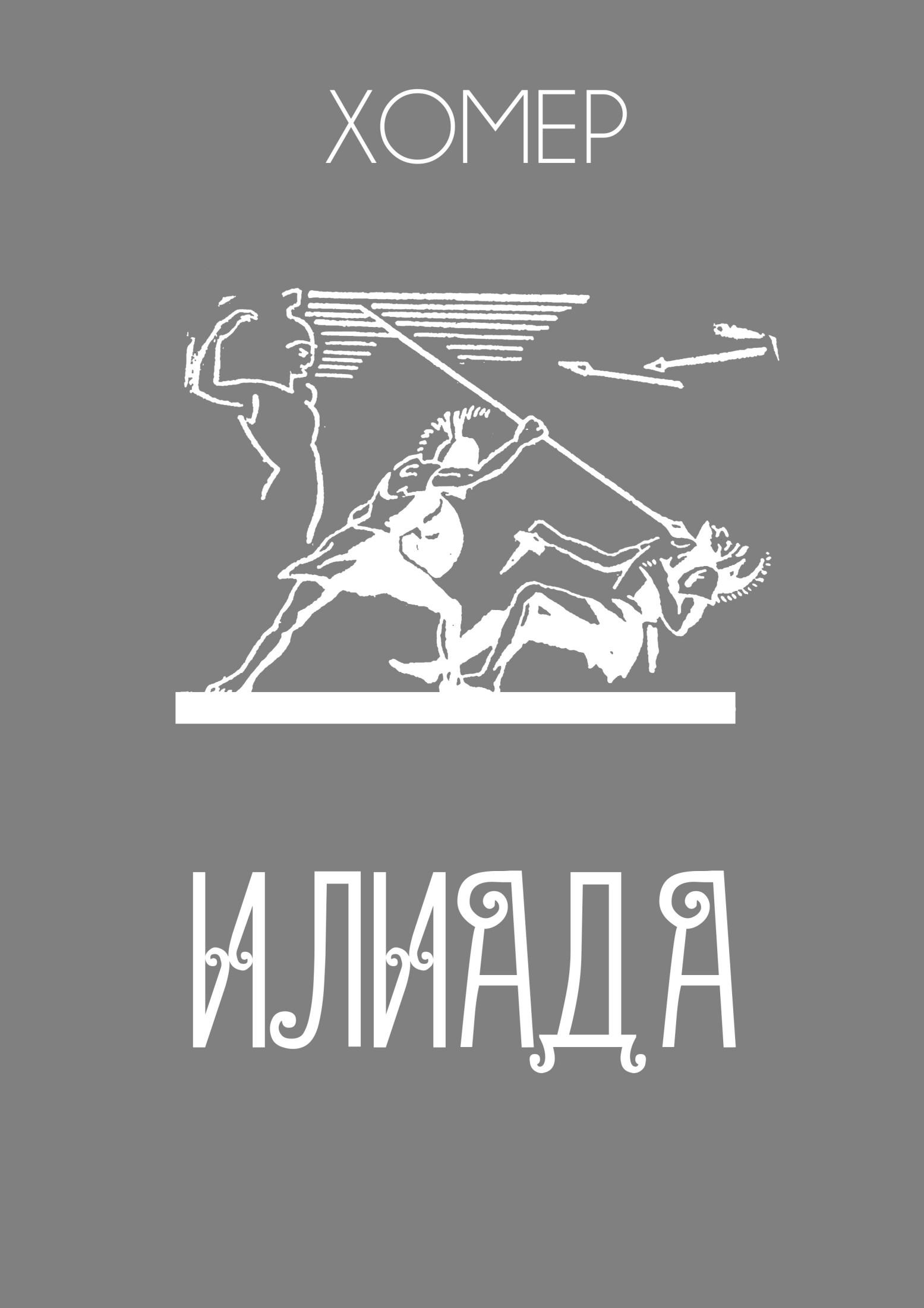 ИЛИАДА