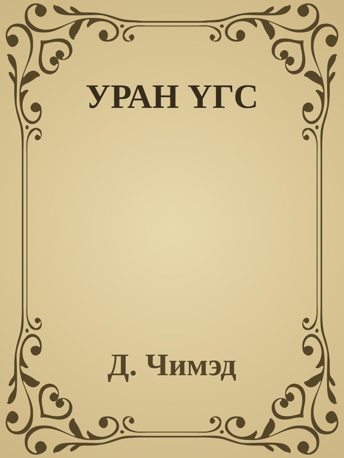 УРАН ҮГС
