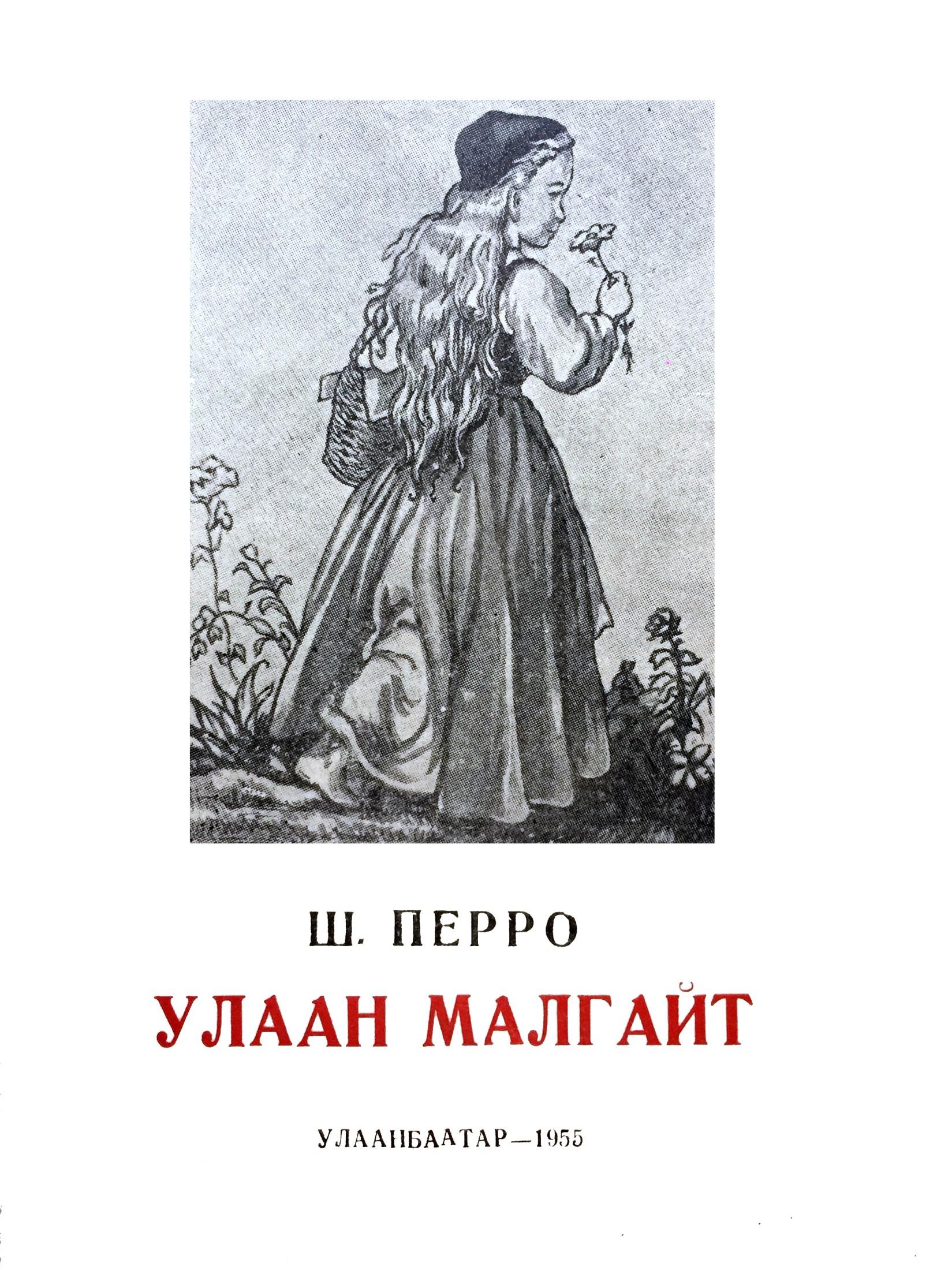 УЛААН МАЛГАЙТ