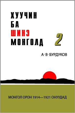 ХУУЧИН БА ШИНЭ МОНГОЛД - 2