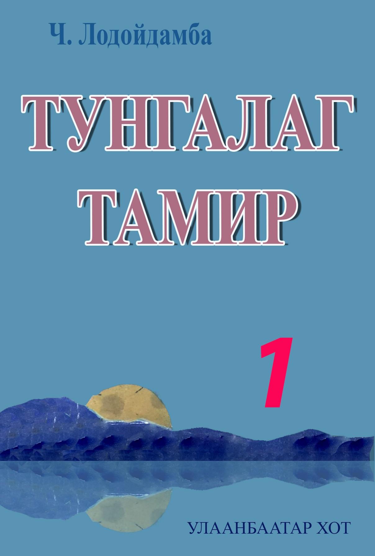 ТУНГАЛАГ ТАМИР 1
