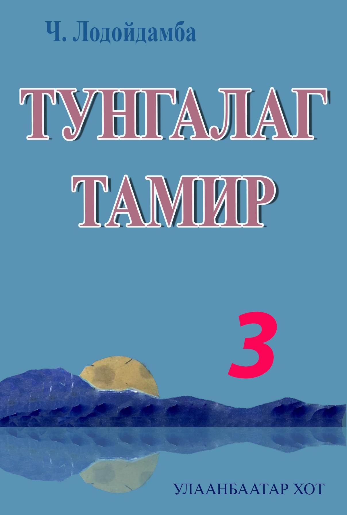 ТУНГАЛАГ ТАМИР 3