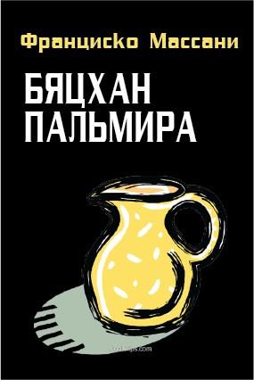 БЯЦХАН ПАЛЬМИРА