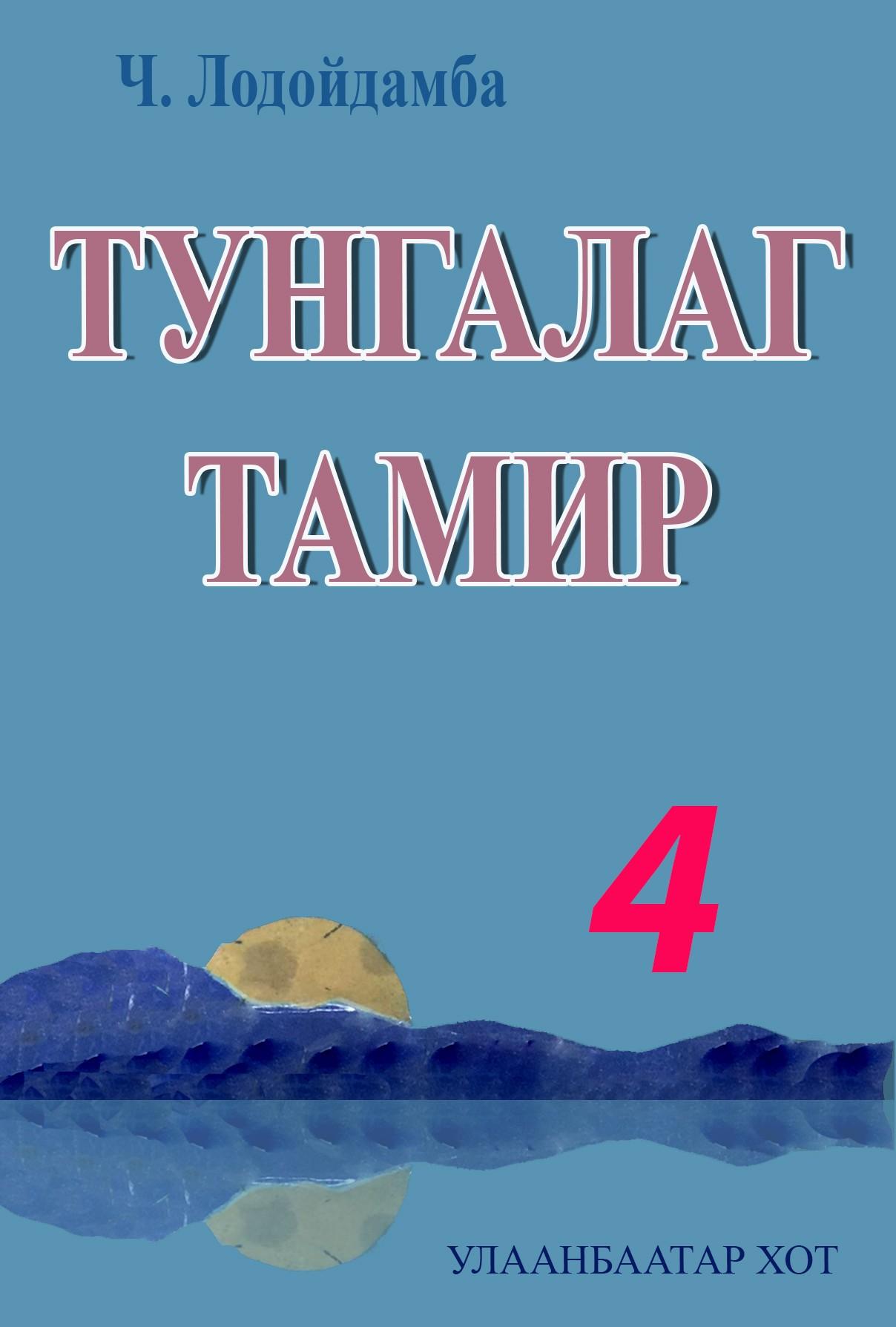ТУНГАЛАГ ТАМИР 4