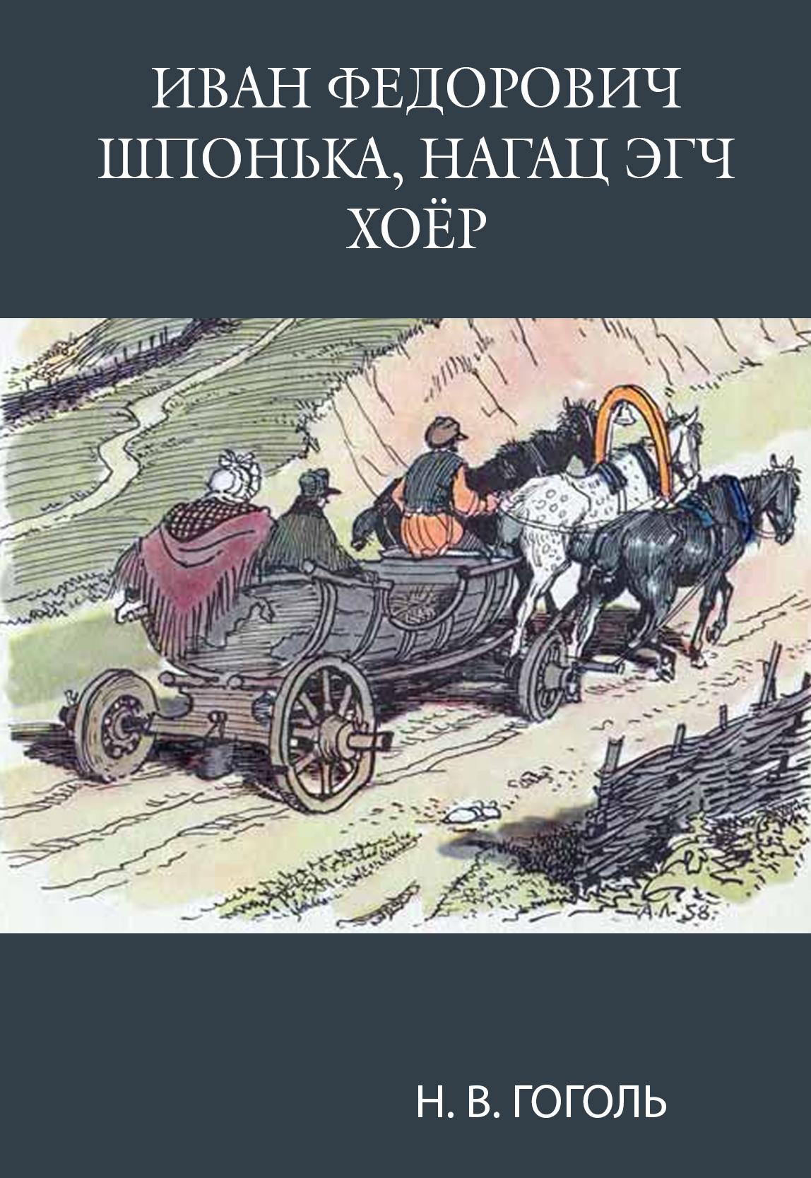 ИВАН ФЕДОРОВИЧ ШПОНЬКА, НАГАЦ ЭГЧ ХОЁР