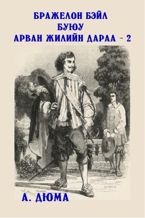 БРАЖЕЛОН БЭЙЛ БУЮУ АРВАН ЖИЛИЙН ДАРАА - 2