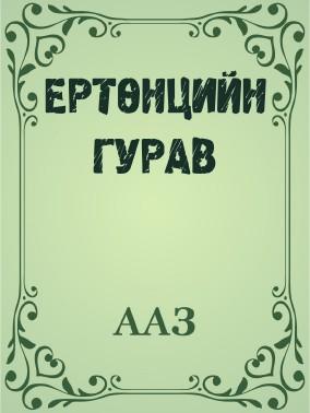 ЕРТӨНЦИЙН ГУРАВ