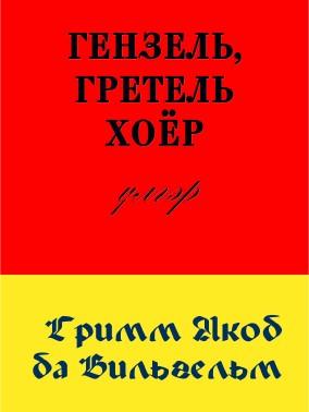 ГЕНЗЕЛЬ, ГРЕТЕЛЬ ХОЁР